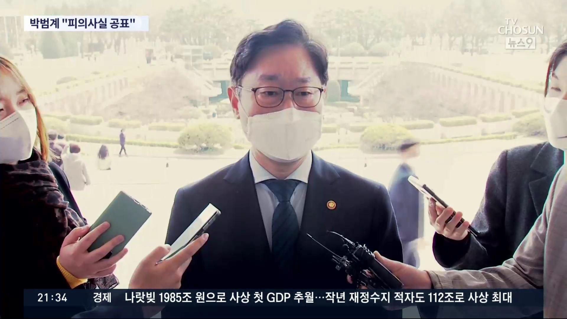 박범계 '檢 피의사실 공표 의심'…법조계 '정권 불리한 사건만 지적'