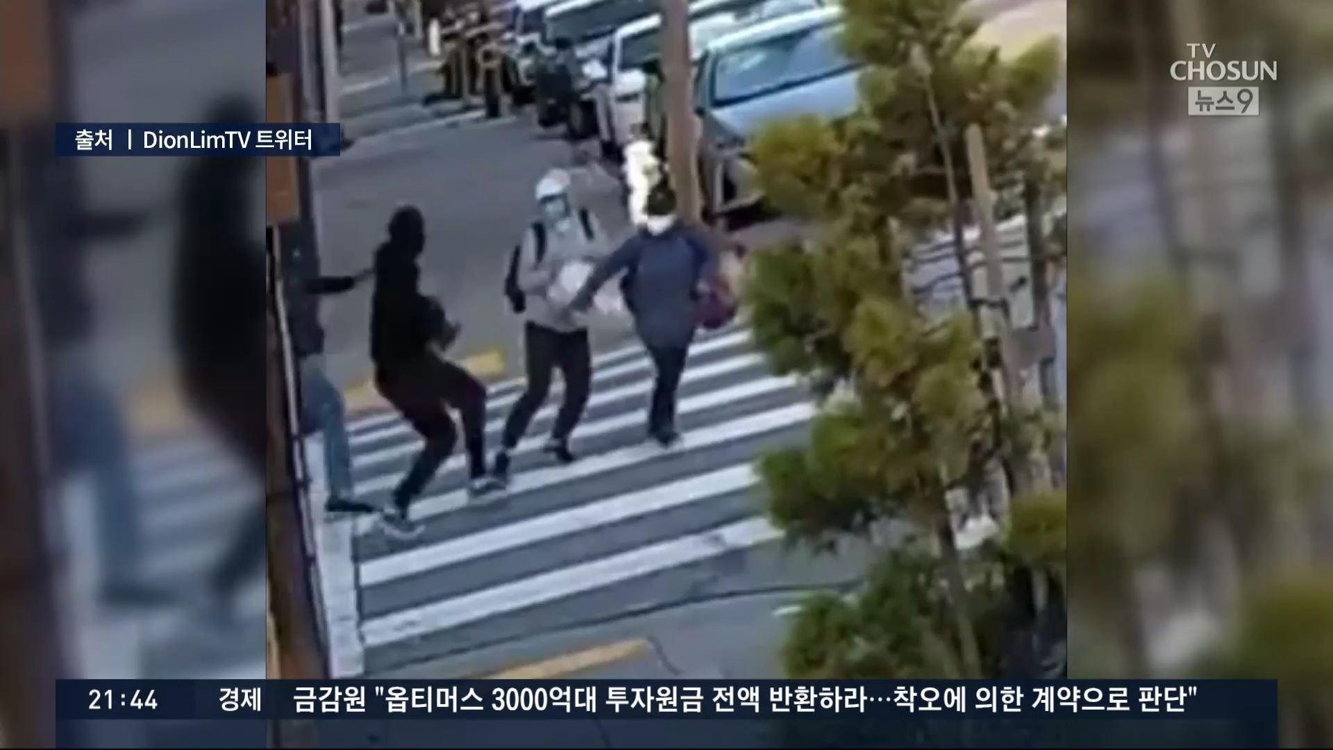집 현관·횡단보도서 강도 당해…아시아계 노린 범죄 대담해져