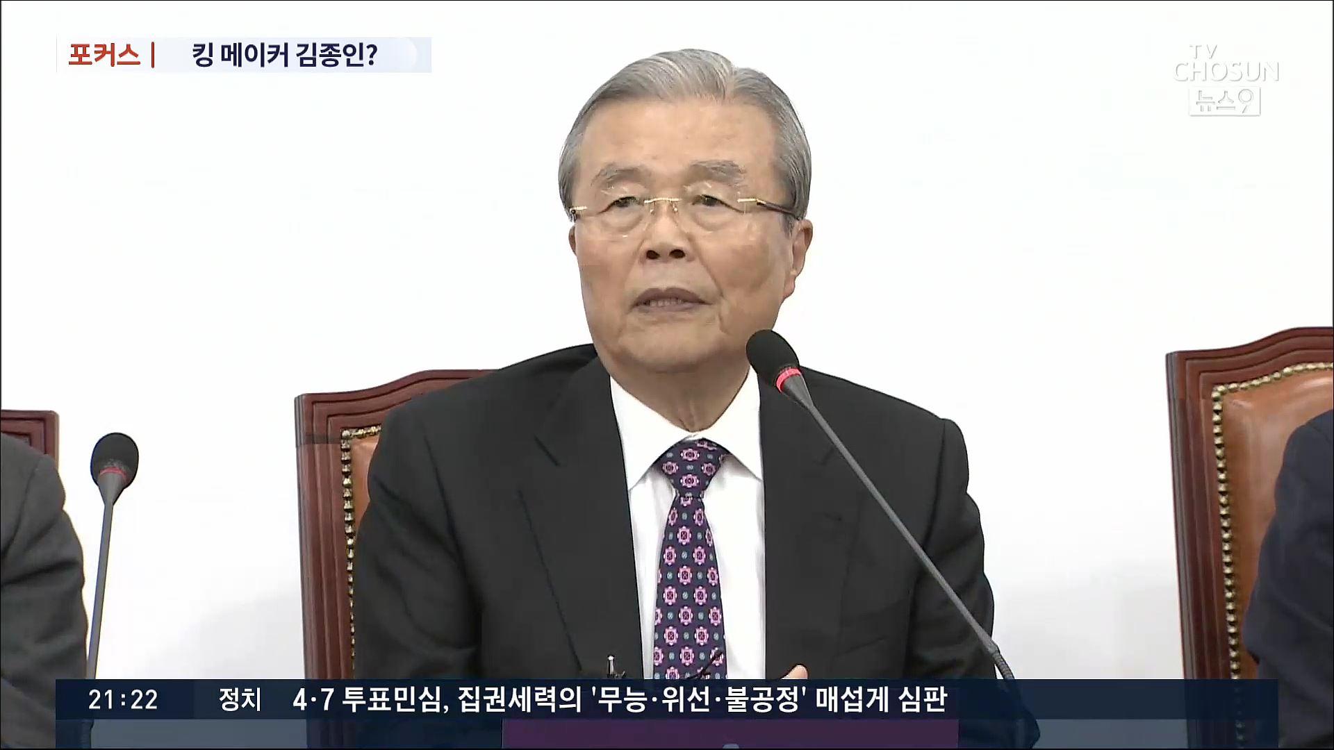 [포커스] 야인으로 돌아간 김종인의 '지난 10개월'