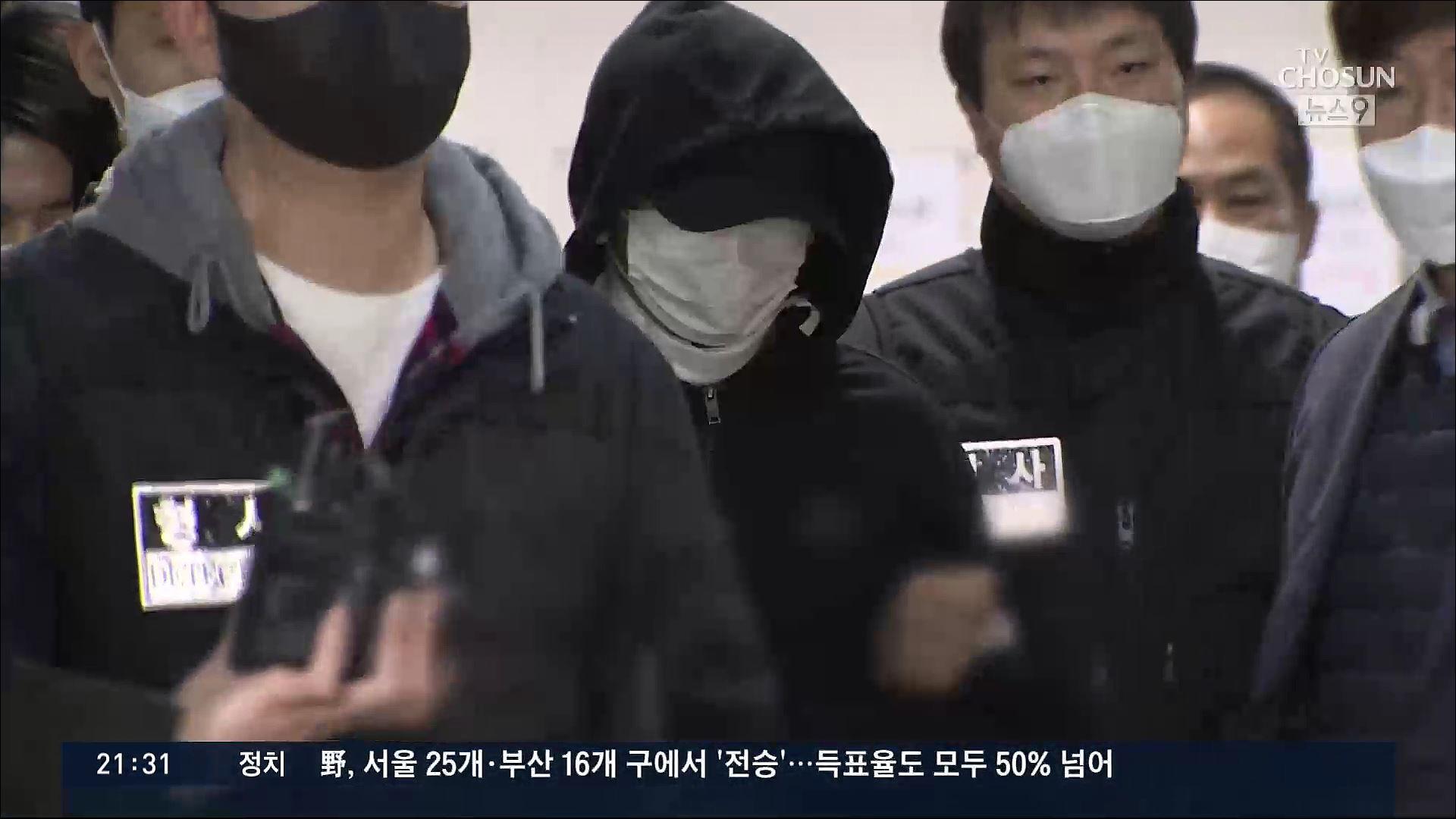 '세 모녀 살해' 김태현, 국선 변호인 거부…9일 포토라인 선다