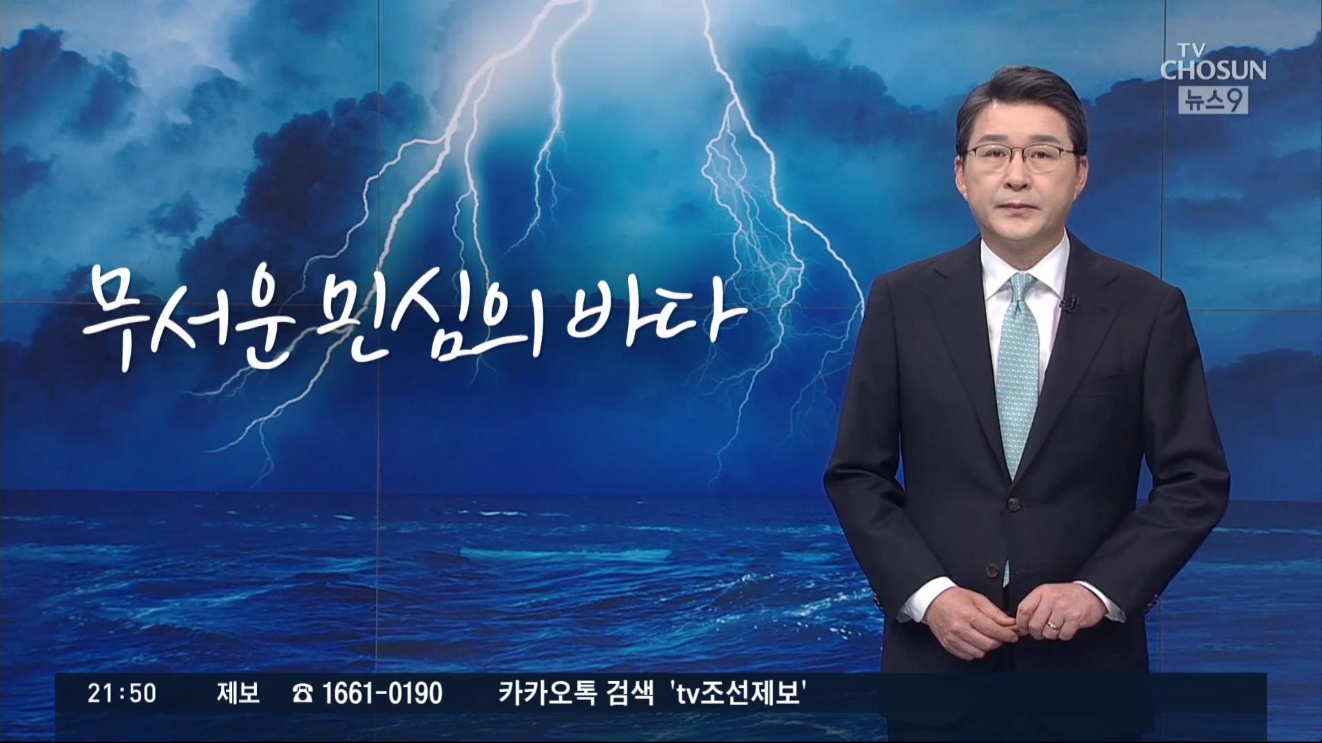 [신동욱 앵커의 시선] 무서운 민심의 바다