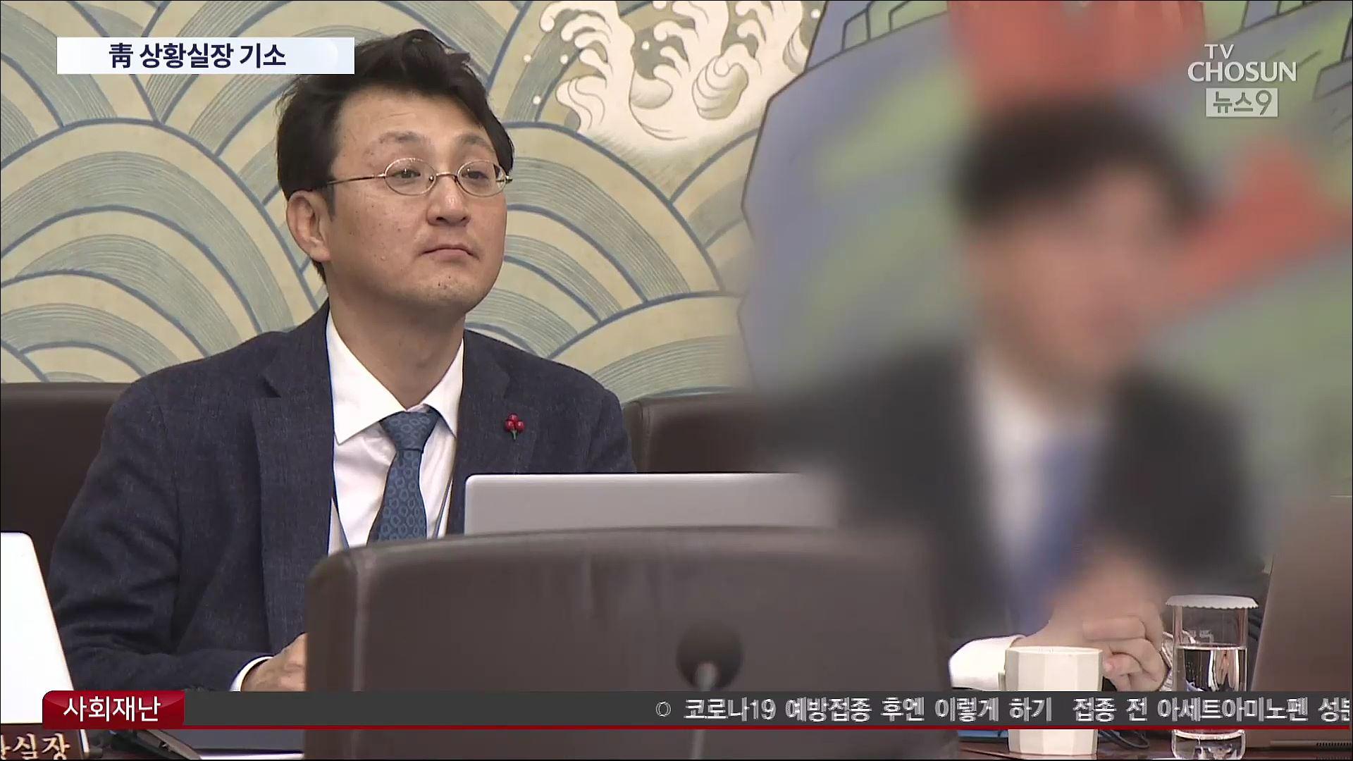 '靑 울산시장 선거개입' 이진석 기소…조국·임종석 무혐의