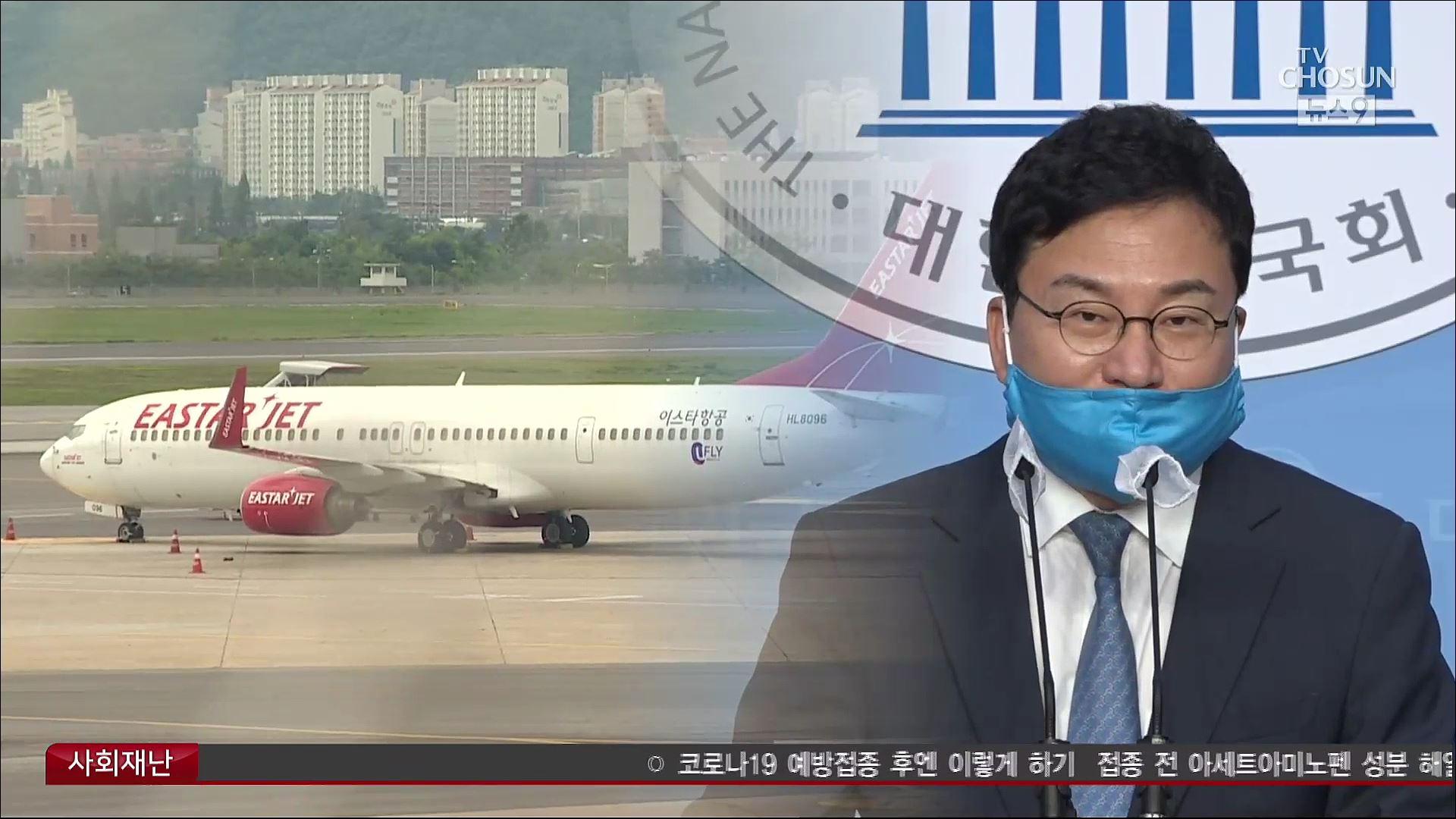 선거 끝나자마자…檢, '횡령·배임 혐의' 이상직 영장 청구