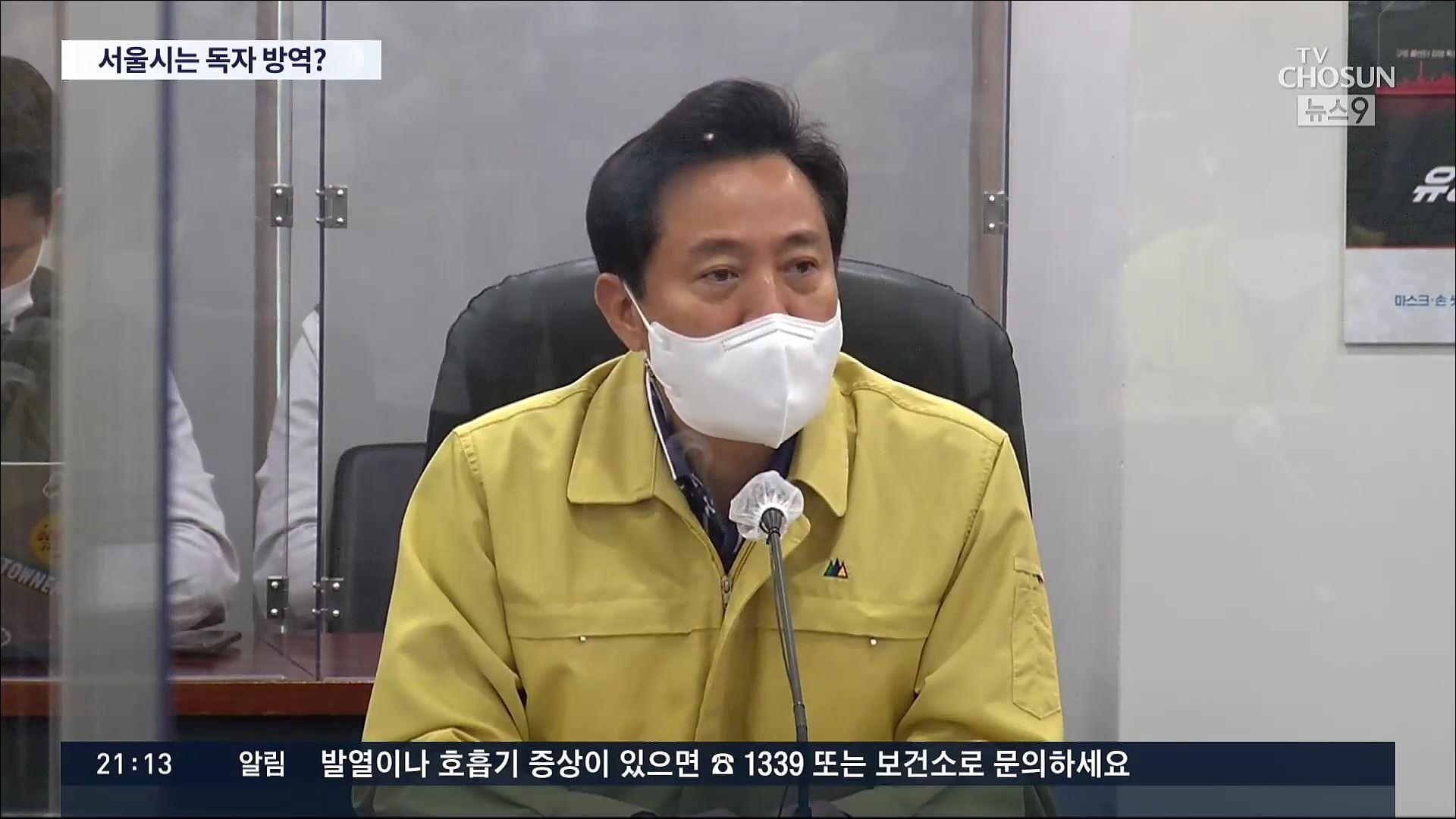 오세훈 '틀어막기식 거리두기 지속 어려워'…독자 대책 검토