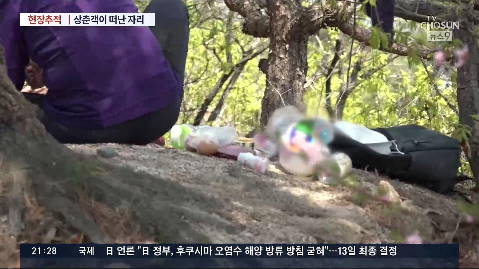 [현장추적] 코로나에 산으로 몰린 상춘객…곳곳 쓰레기 몸살