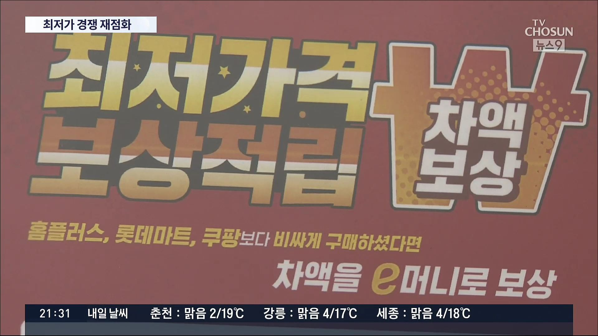 '쿠팡보다 싸게' vs '무료배송'…유통업계 '최저가' 경쟁