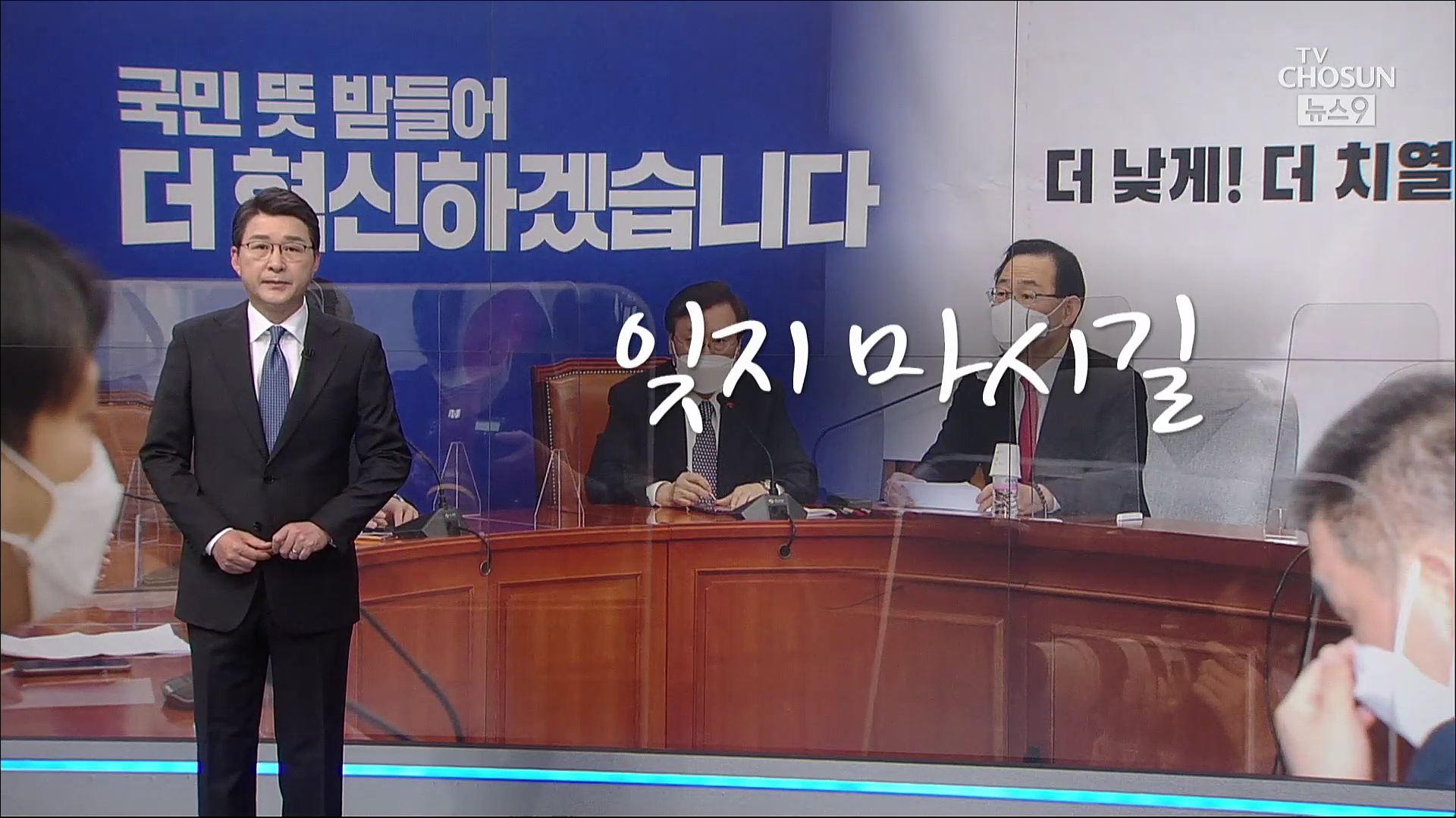 [신동욱 앵커의 시선] 잊지 마시길