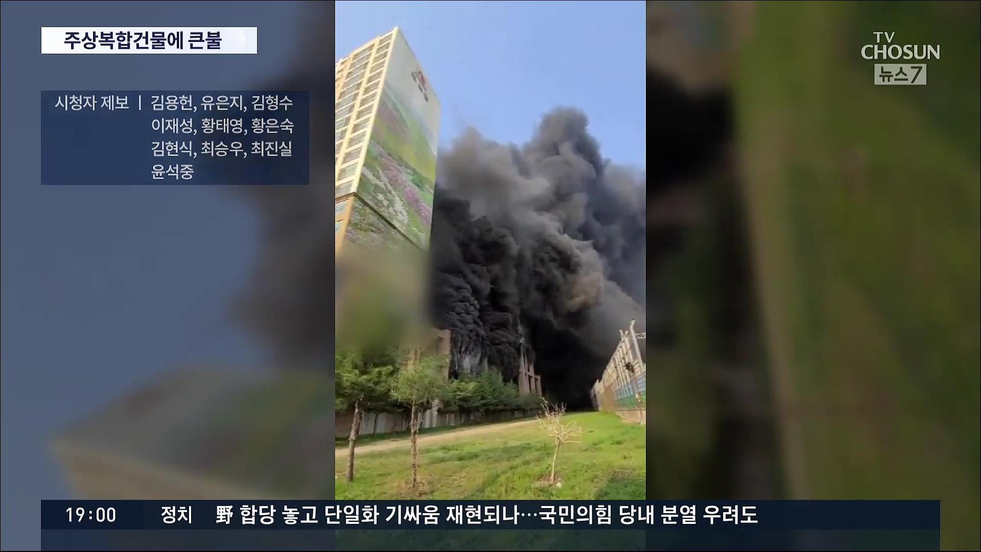 남양주 주상복합건물서 큰 불…소방 대응 2단계 발령