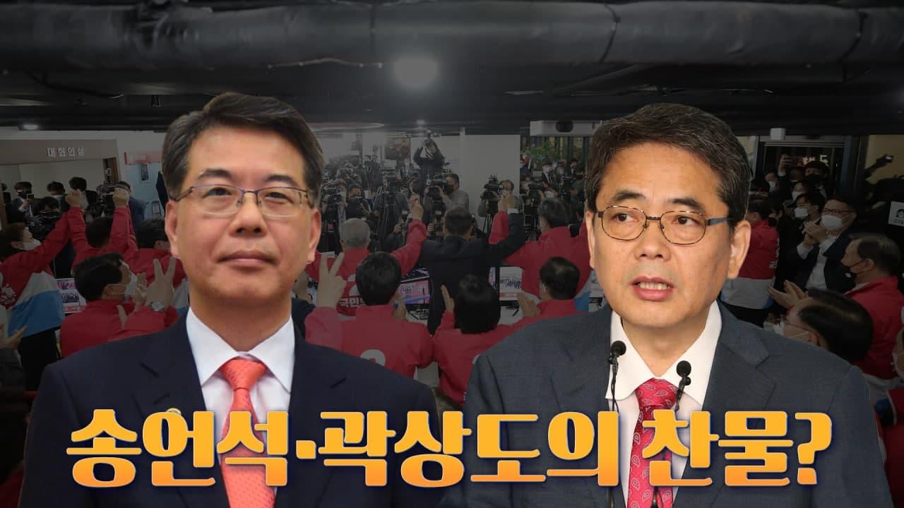[뉴스야?!] 송언석·곽상도의 찬물?