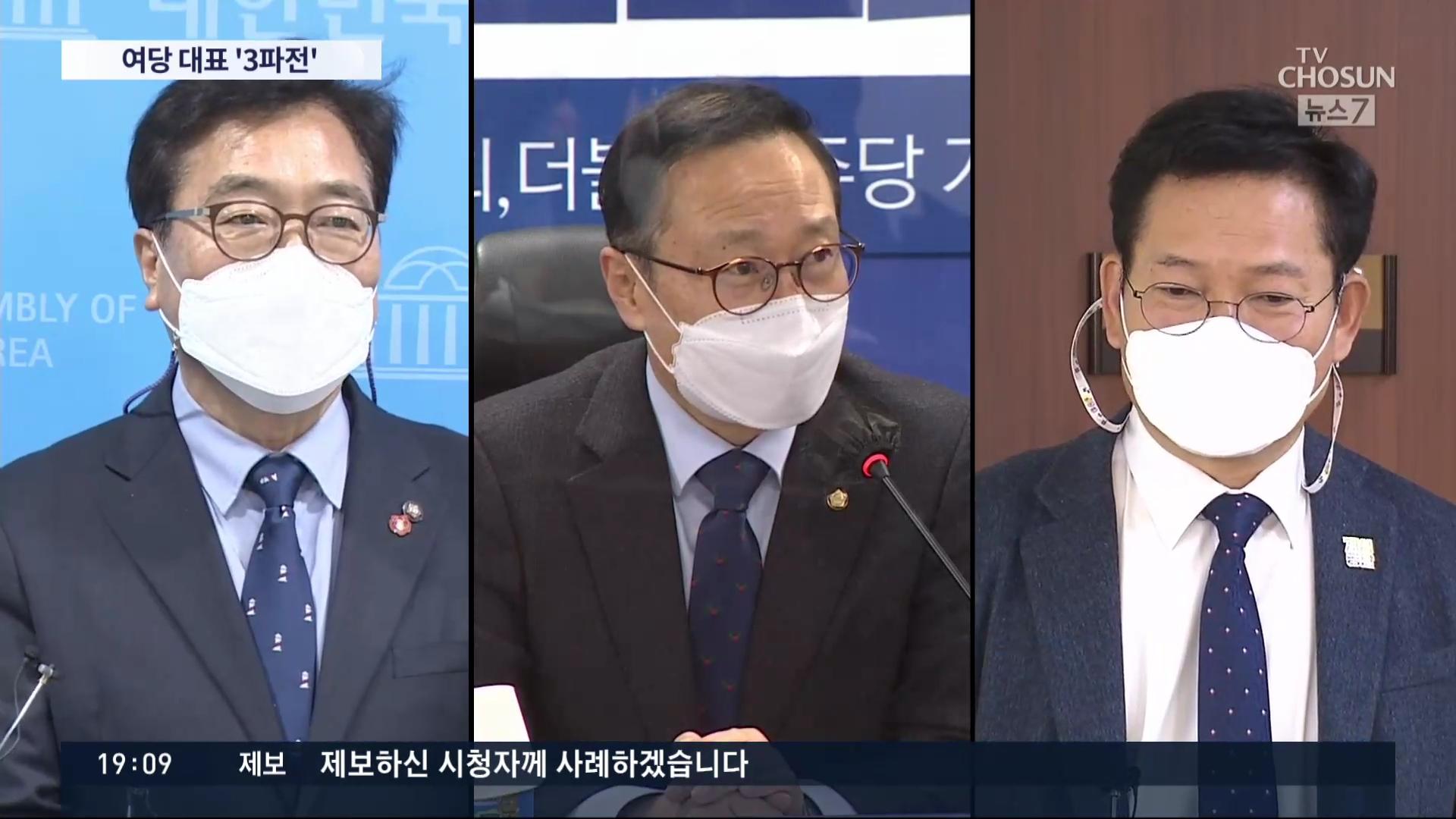 '참패' 與 수습할 구원투수는…송영길·홍영표·우원식 '3파전'