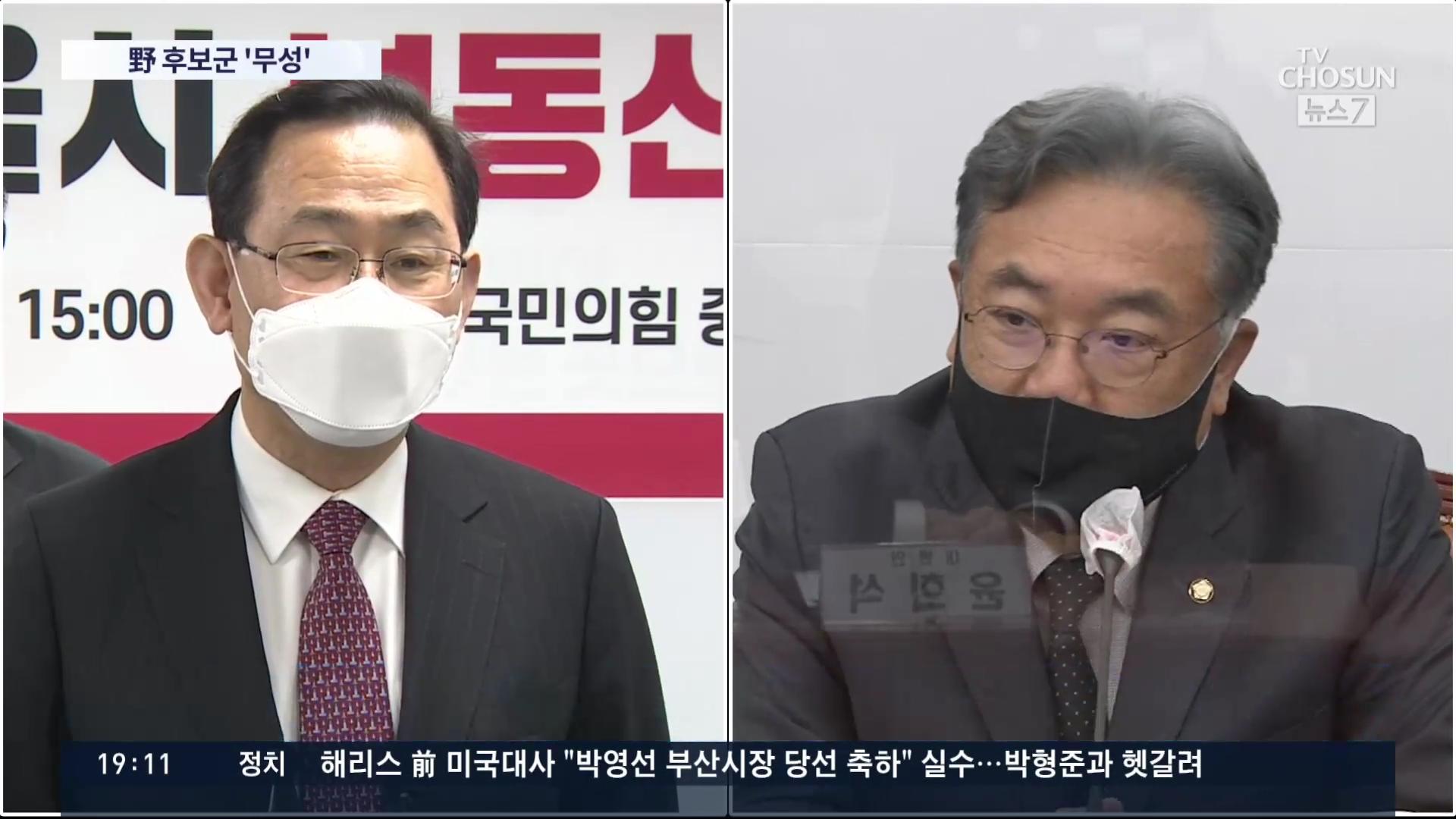 野 '포스트 김종인' 후보군 난립…김종인, 안철수에 '건방지게' 독설
