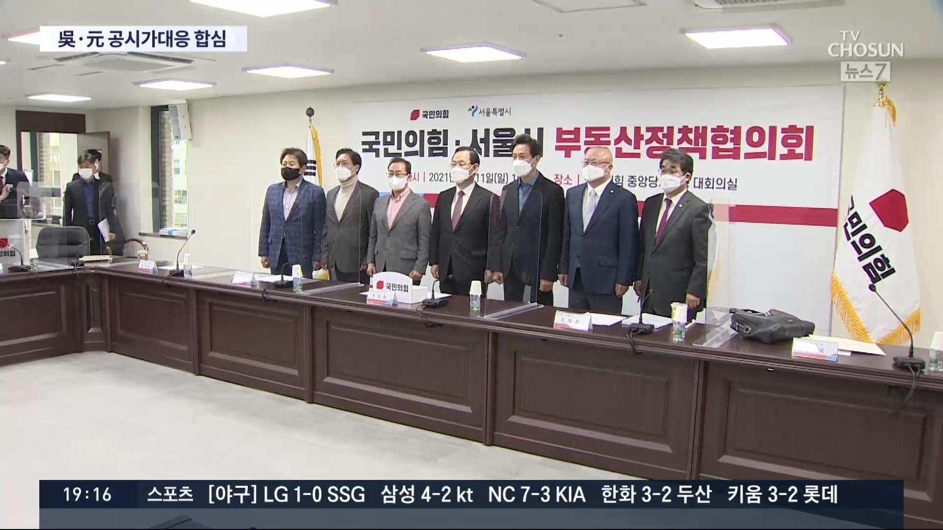 오세훈·원희룡 '공시가격 바로잡겠다'…野 지자체장 공동전선