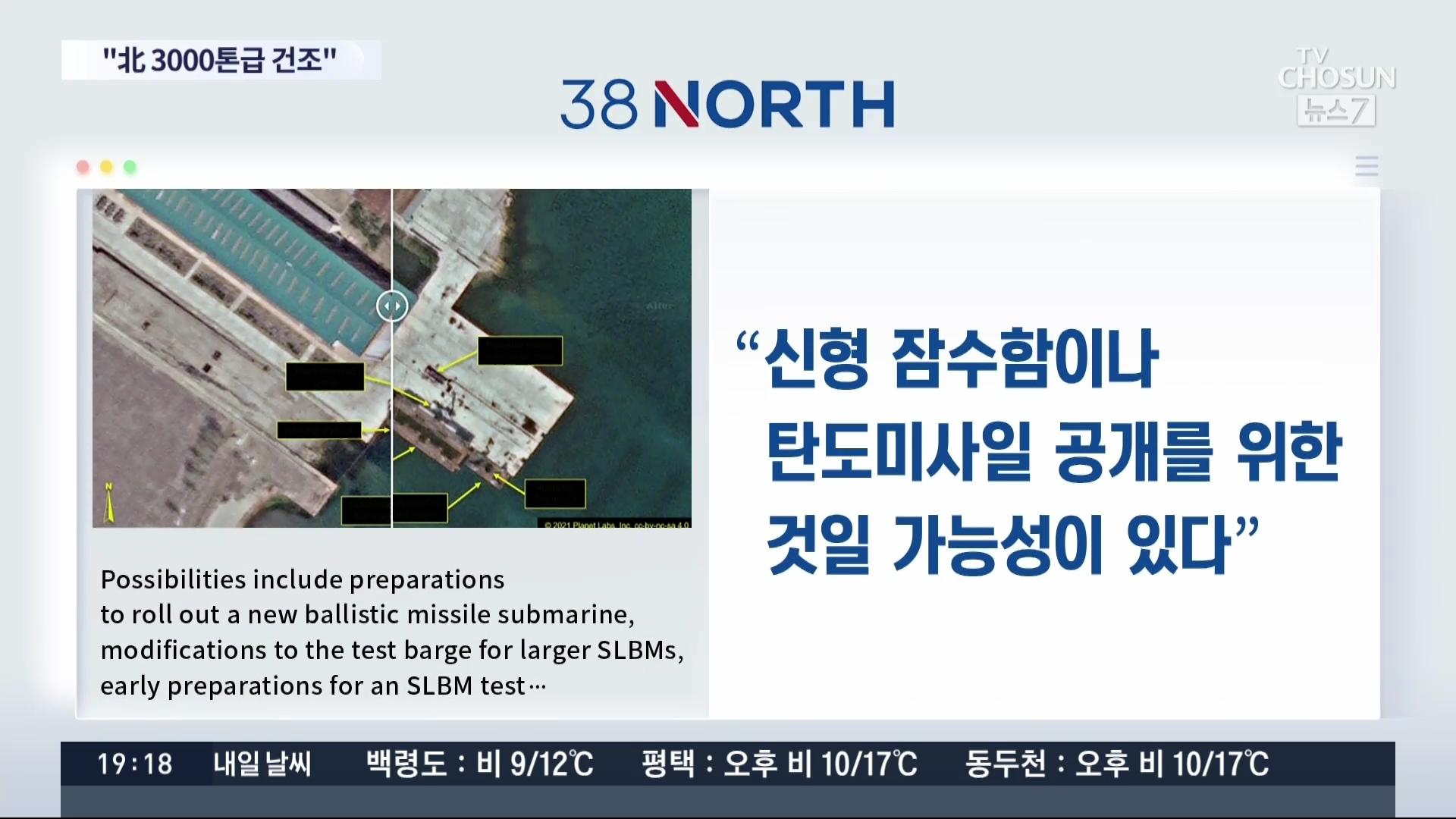 한미 정보당국 '北, 3000t급 잠수함 건조 끝내'…SLBM 발사 '눈앞'