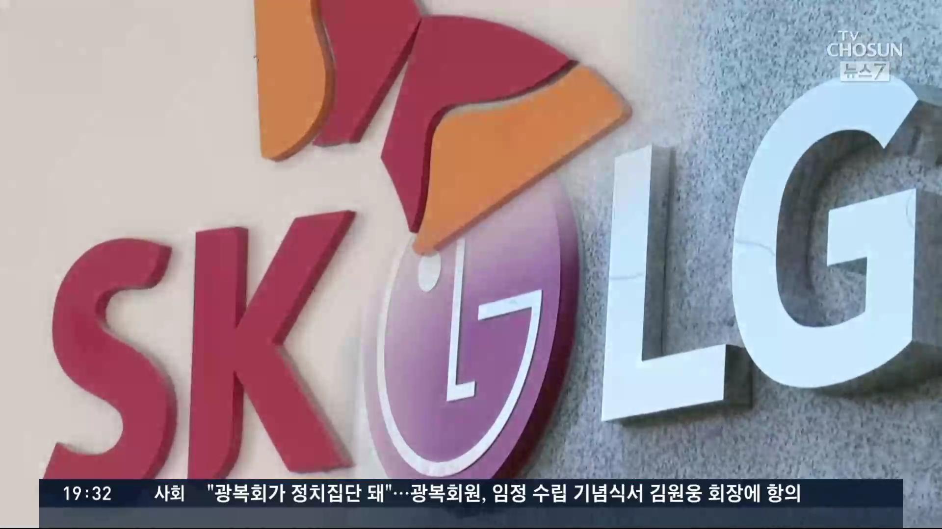'배터리 분쟁' SK가 LG에 2조원 지급 합의…美 정부 중재 '바이든의 승리'