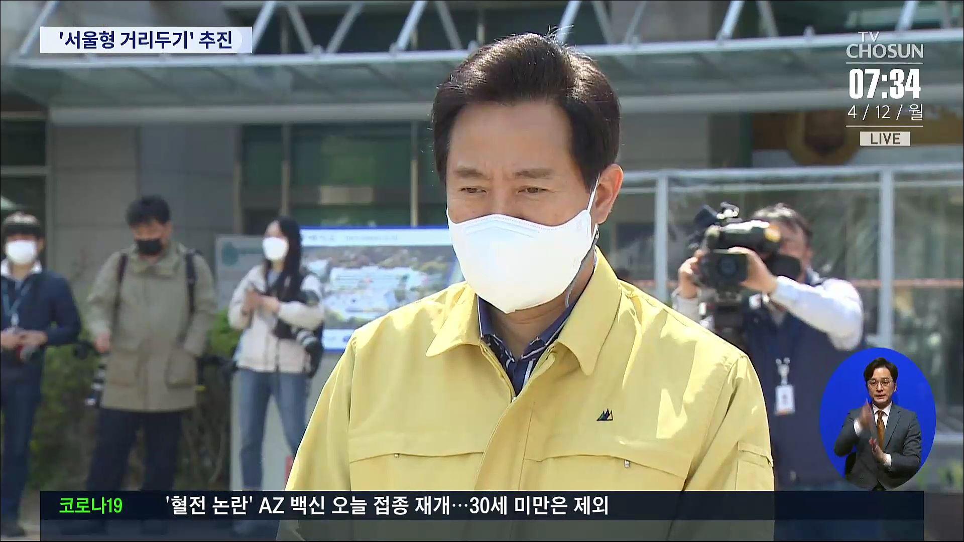 오세훈, '서울형 거리두기' 추진…유흥주점 자정까지 영업하나