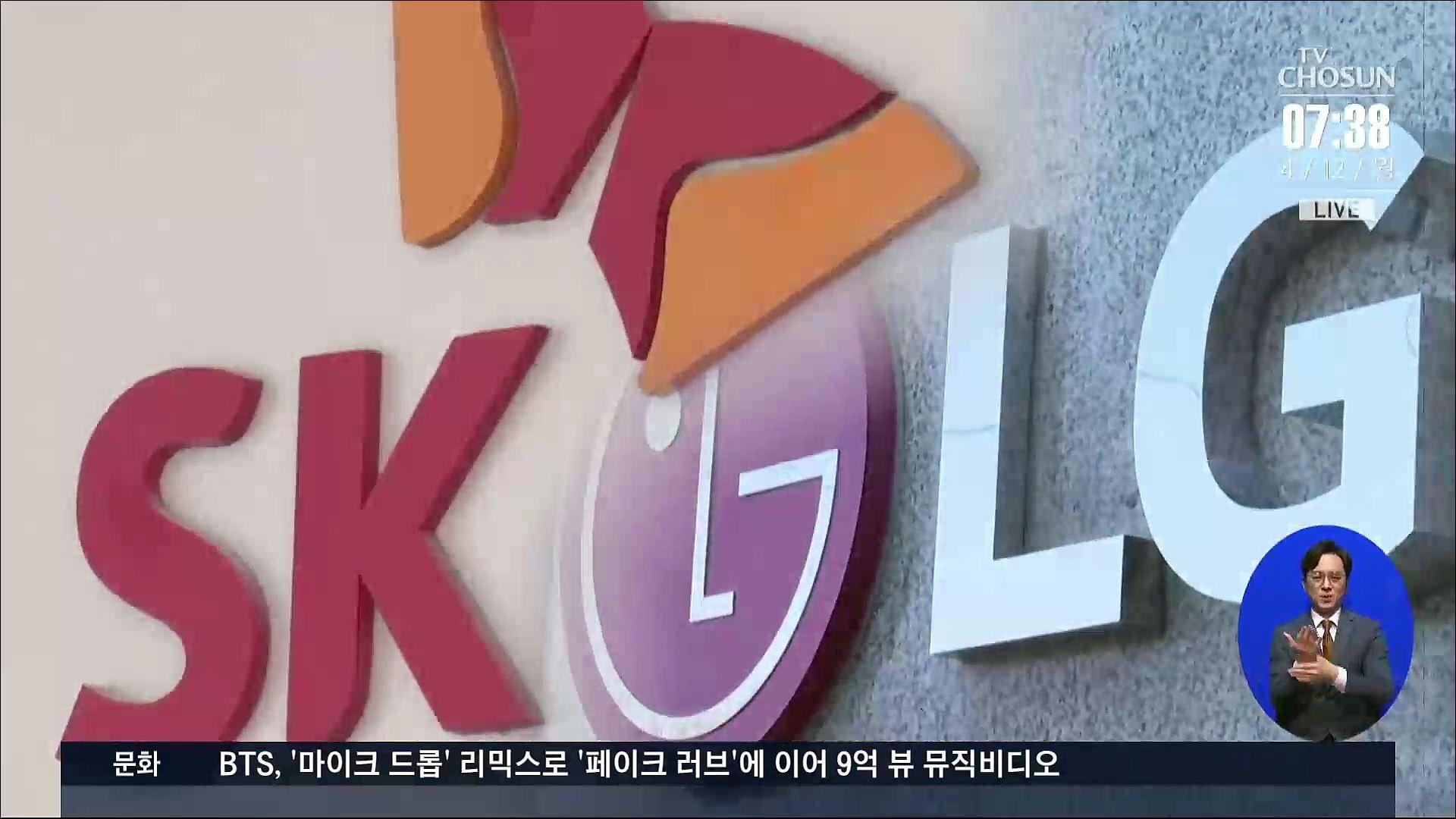 '배터리 분쟁' 전격 합의…SK가 LG에 2조원 배상금 지급