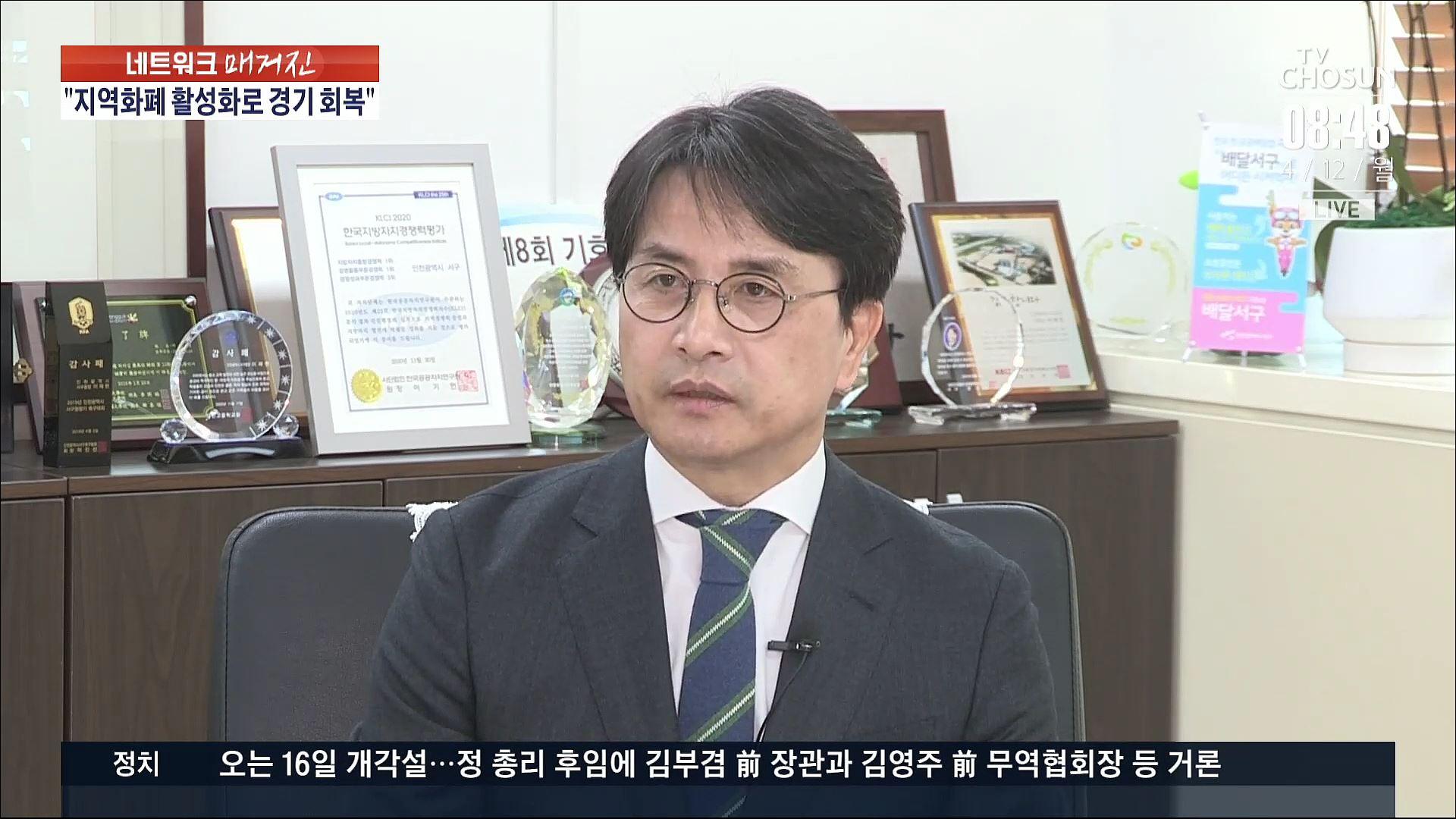 [네트워크 초대석] 이재현 인천 서구청장 'e음 문화로 경제·환경문제 극복'