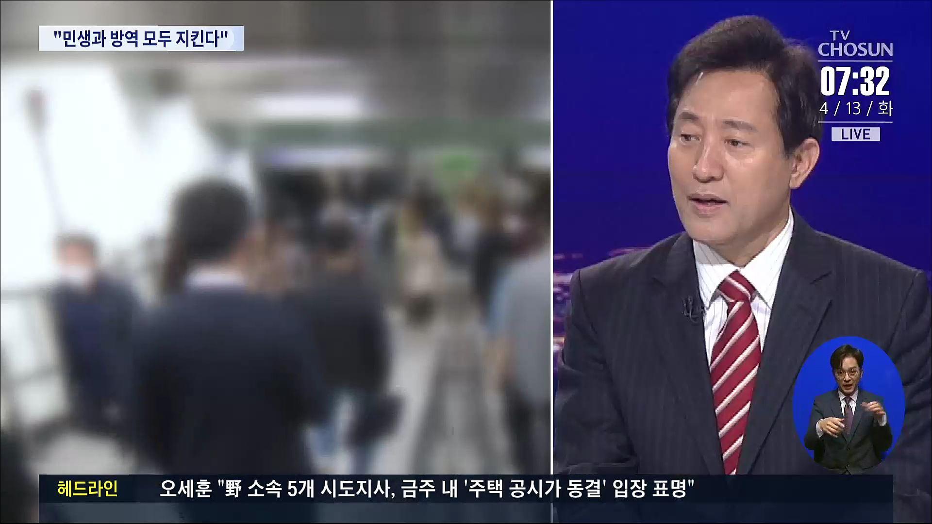오세훈의 '서울형 상생방역', 정부 기조와 충돌