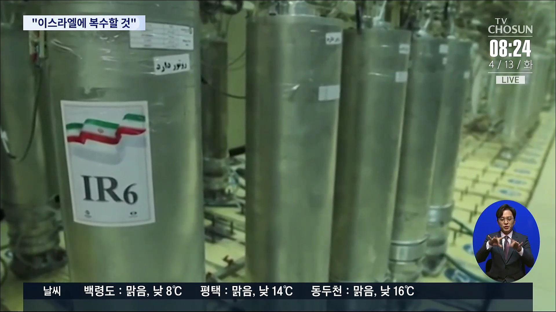이란 '이스라엘이 핵시설 공격 배후' 복수 경고