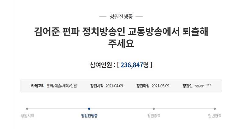 '정치방송인 김어준 퇴출' 靑 국민청원, 나흘만에 20만명 넘겨