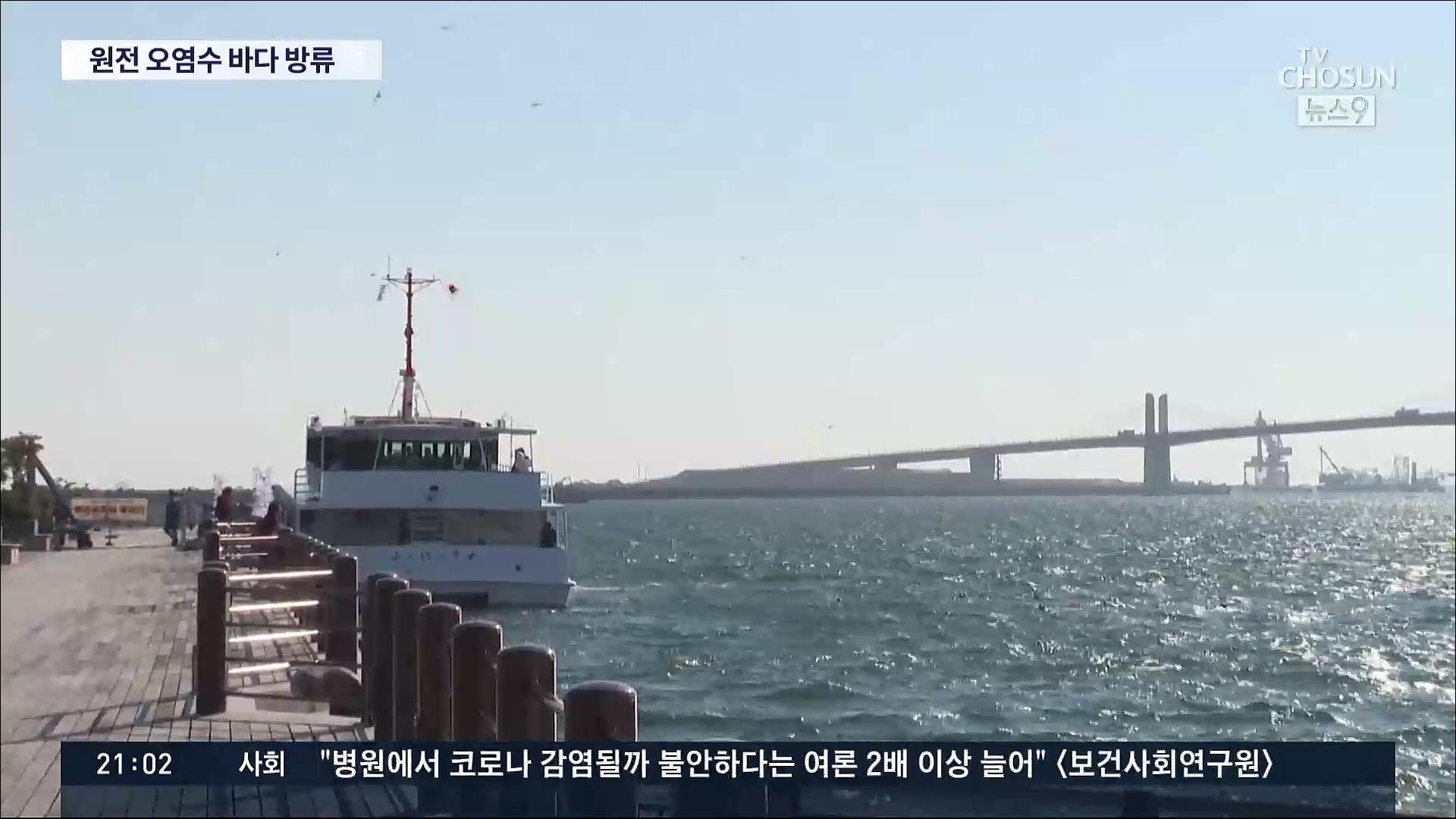 日, 후쿠시마 오염수 바다에 버린다…국내외 반발 확산