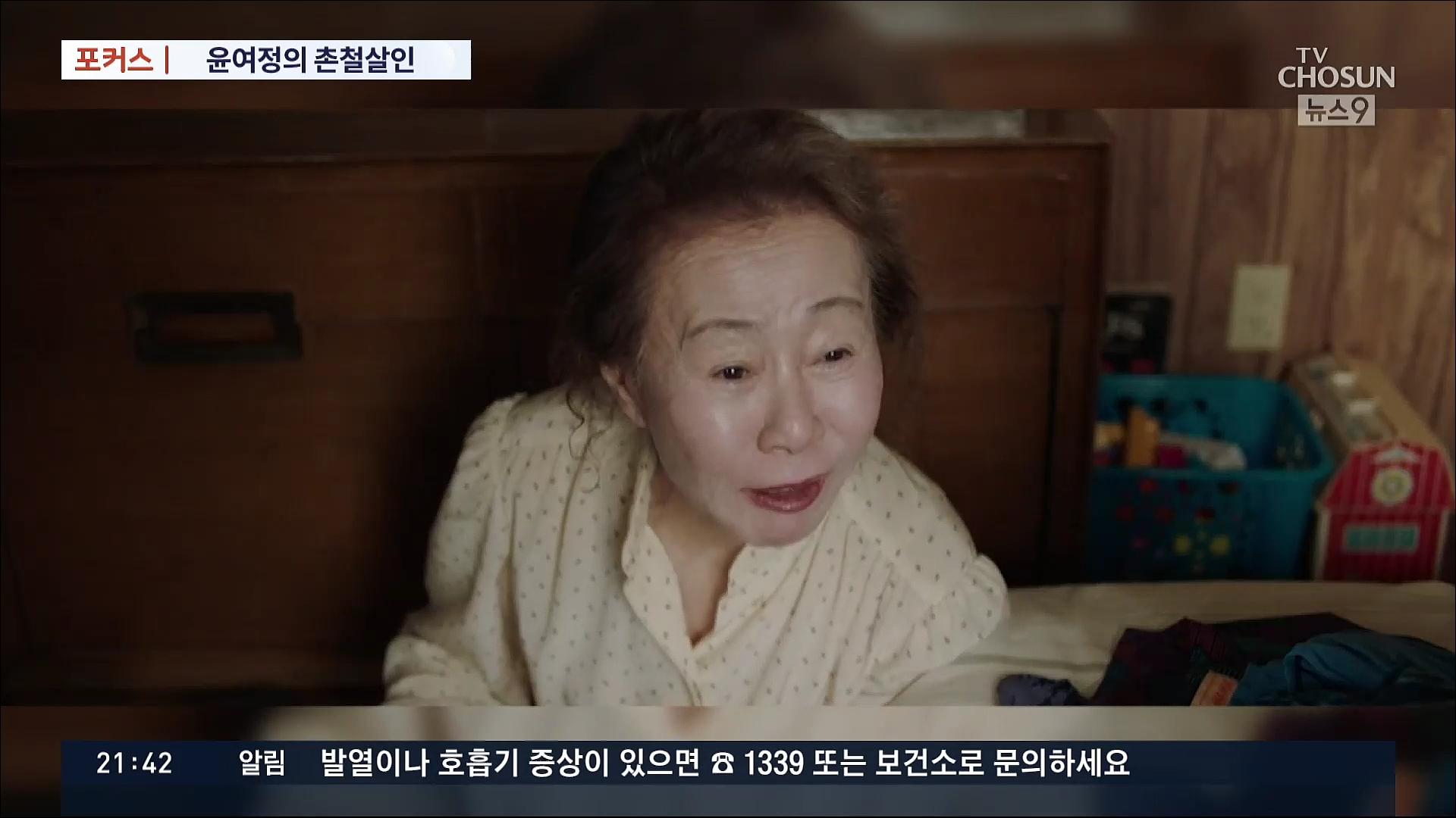 [포커스] '올해 최고 수상소감'…세계 사로잡은 '윤여정 어록'