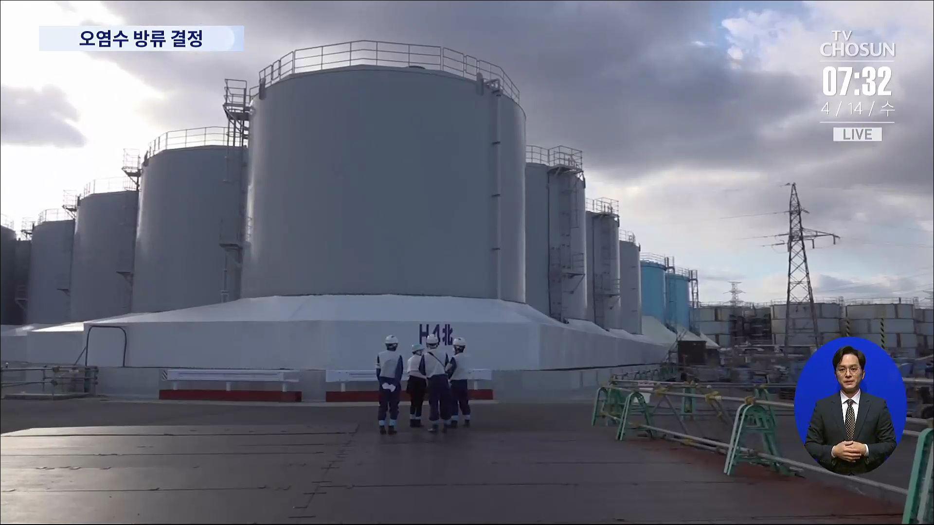 日, 원전 오염수 방류 결정…文대통령, 오늘 일본대사 만나