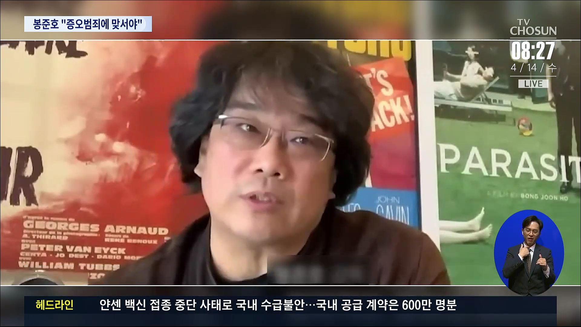 봉준호 '美 영화인들, 아시아 증오범죄에 맞서야'