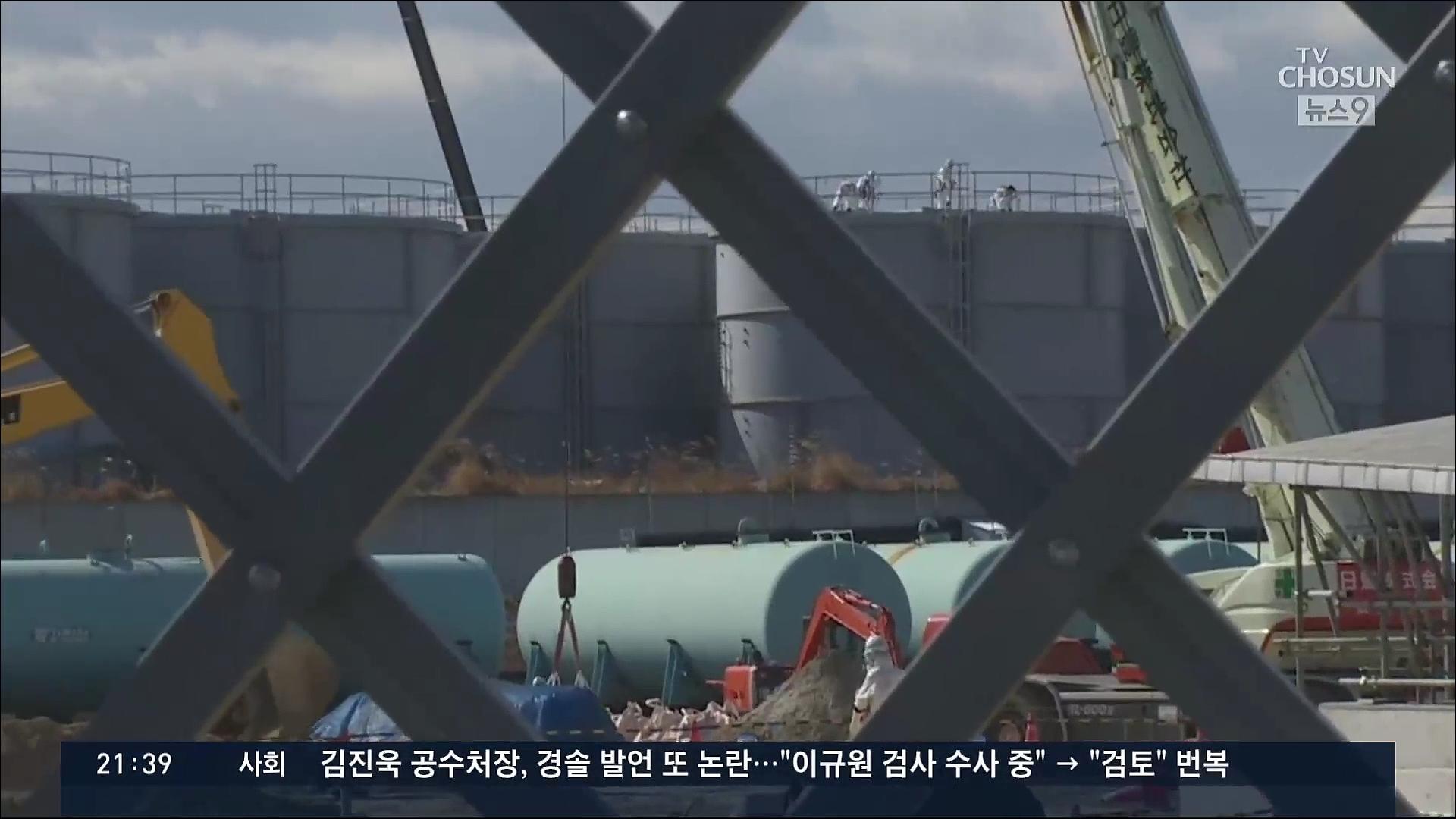 日 정치인·언론 '한국, 삼중수소 더 버린다' 물타기