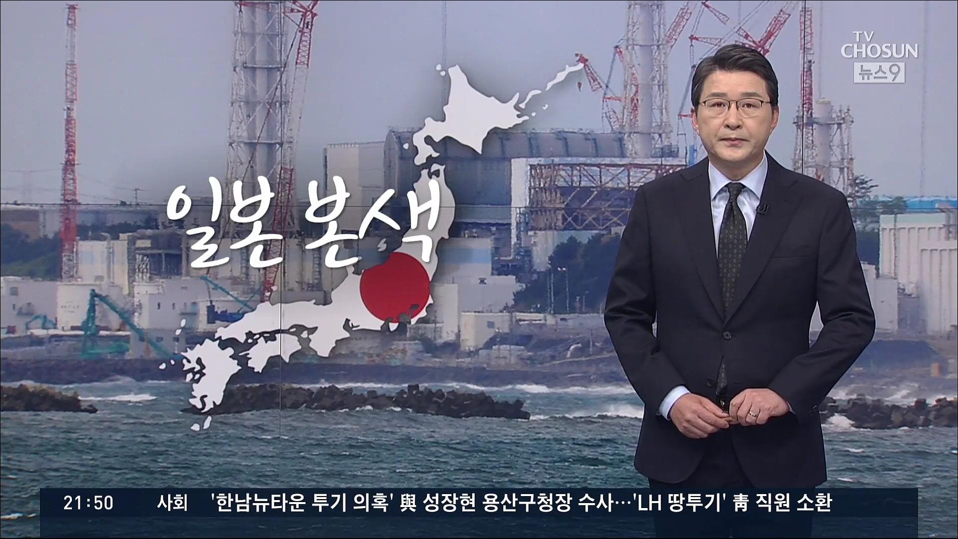 [신동욱 앵커의 시선] 일본 본색
