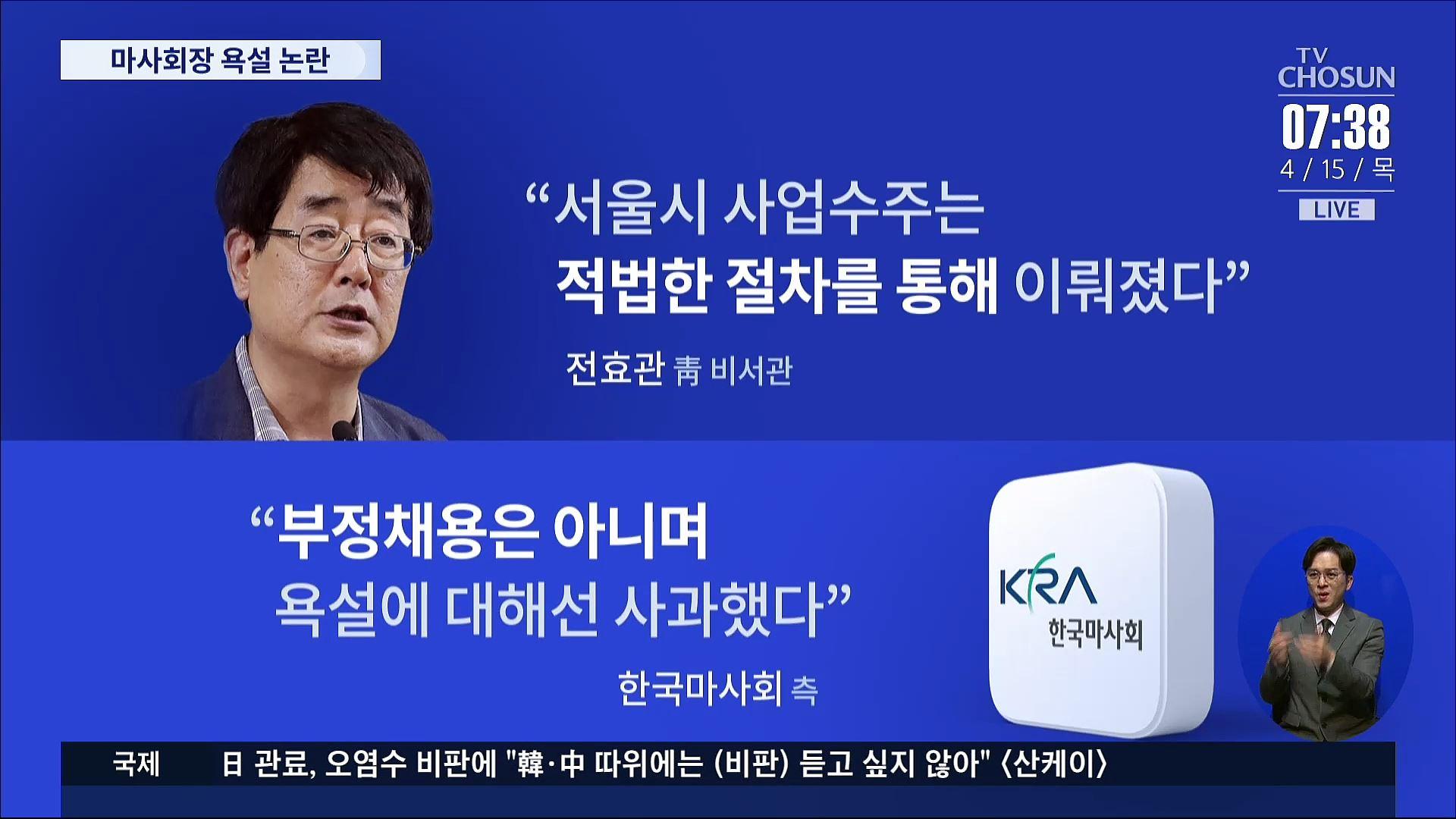 靑비서관 '일감 몰아주기' 의혹·마사회장 욕설 파문에…文, 감찰 지시