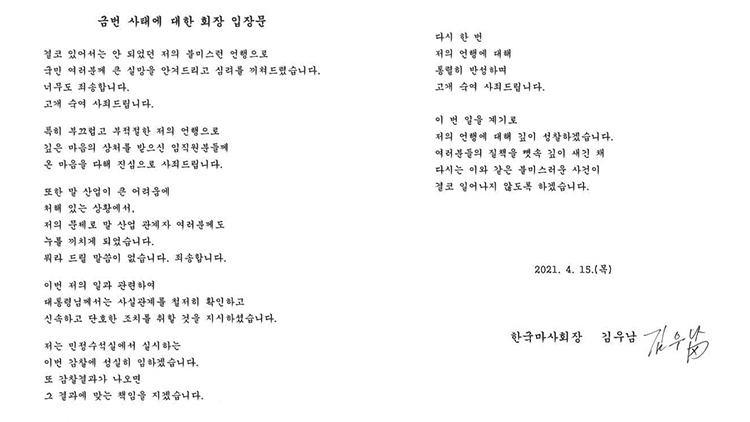 김우남 한국마사회장 사과문 게재…'고개숙여 사죄'