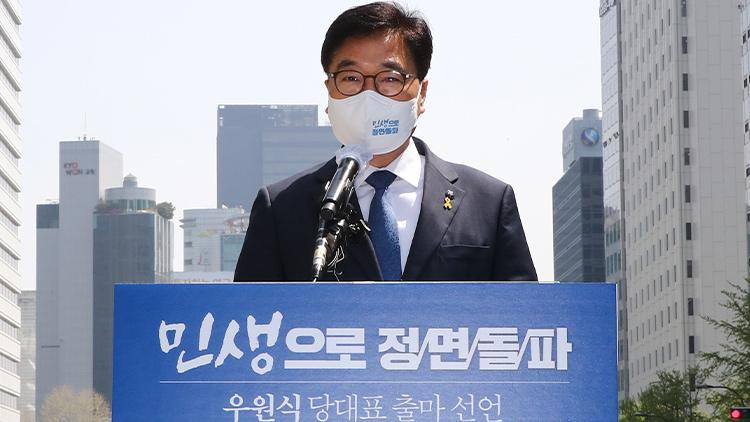 與 우원식 당대표 출마선언 '정권 재창출 베이스캠프 만들 것'