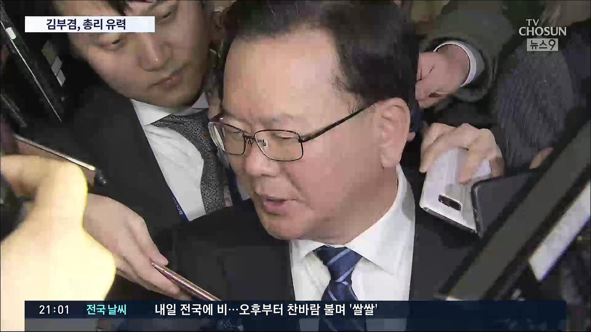 文, 16일 중폭 개각·靑참모 교체…후임 총리에 김부겸 유력