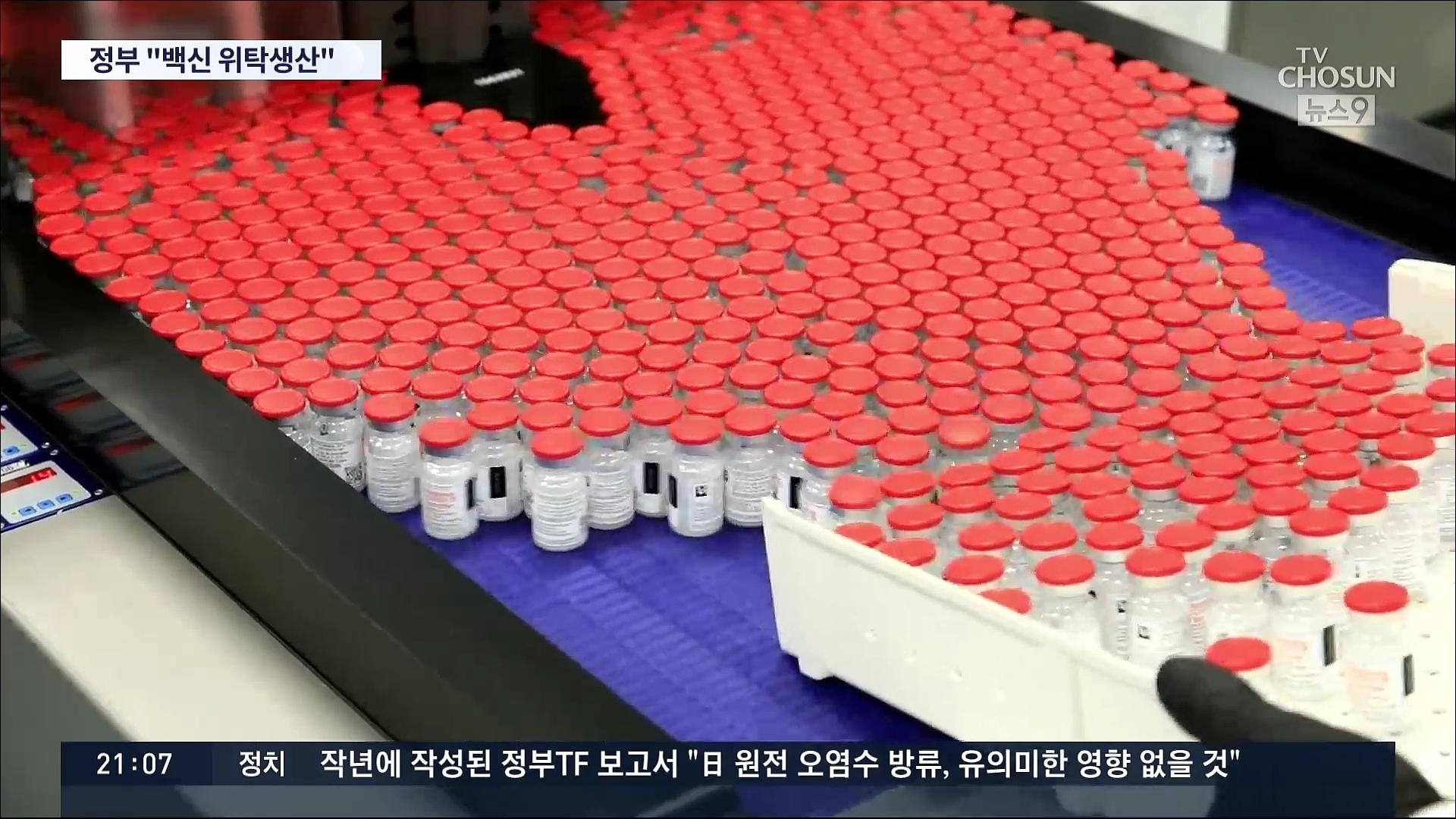 백신 수급 불안에 '위탁생산' 꺼내든 정부…제약업계 '술렁'