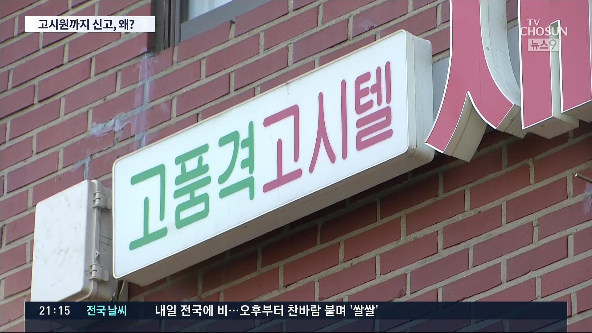 '과세·표준임대료 근거?'…'전월세 신고제' 앞두고 불안 확산