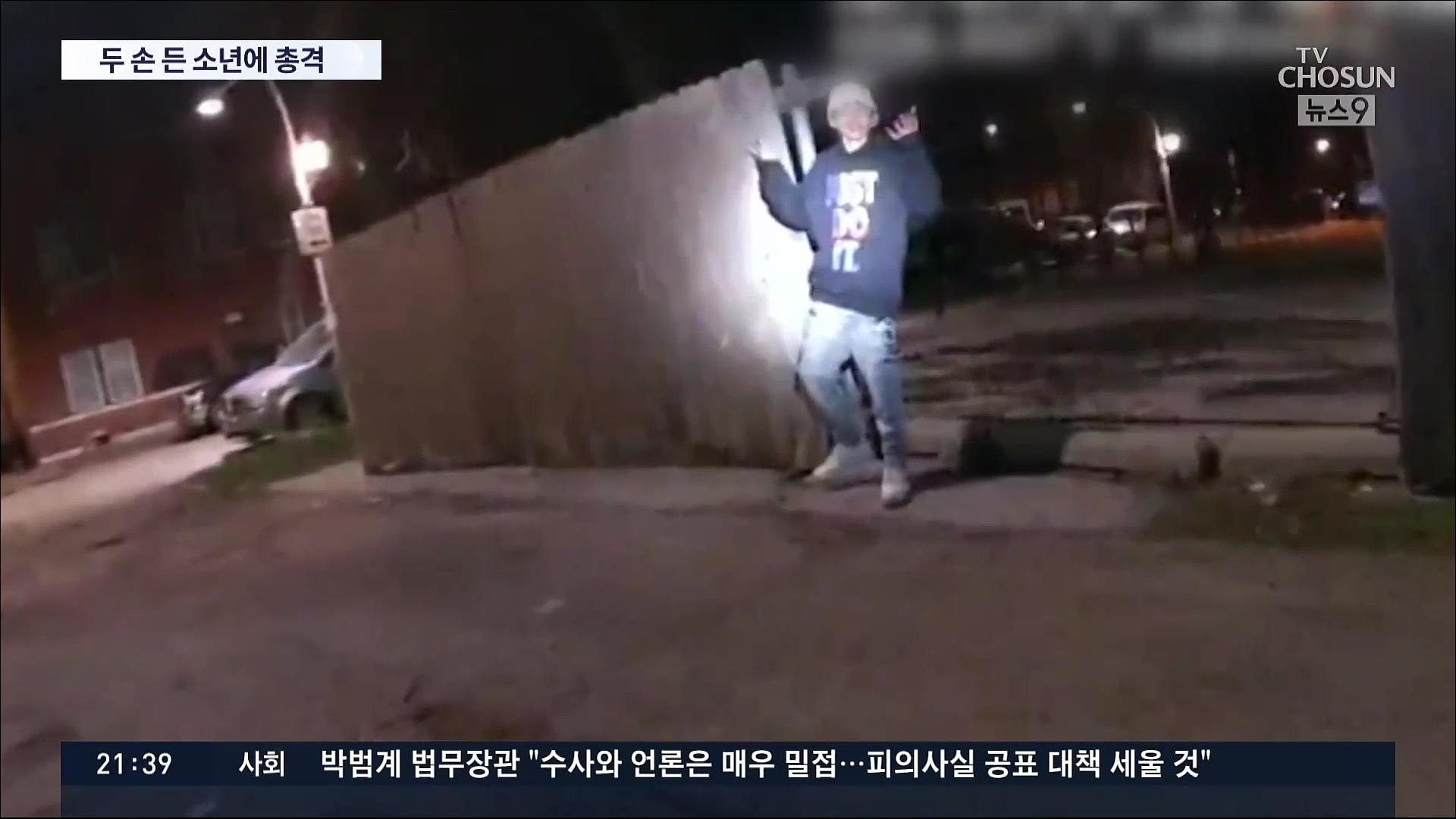 '총 갖고 있었다'더니…'두 손 든 비무장 소년', 경찰 총격에 사망