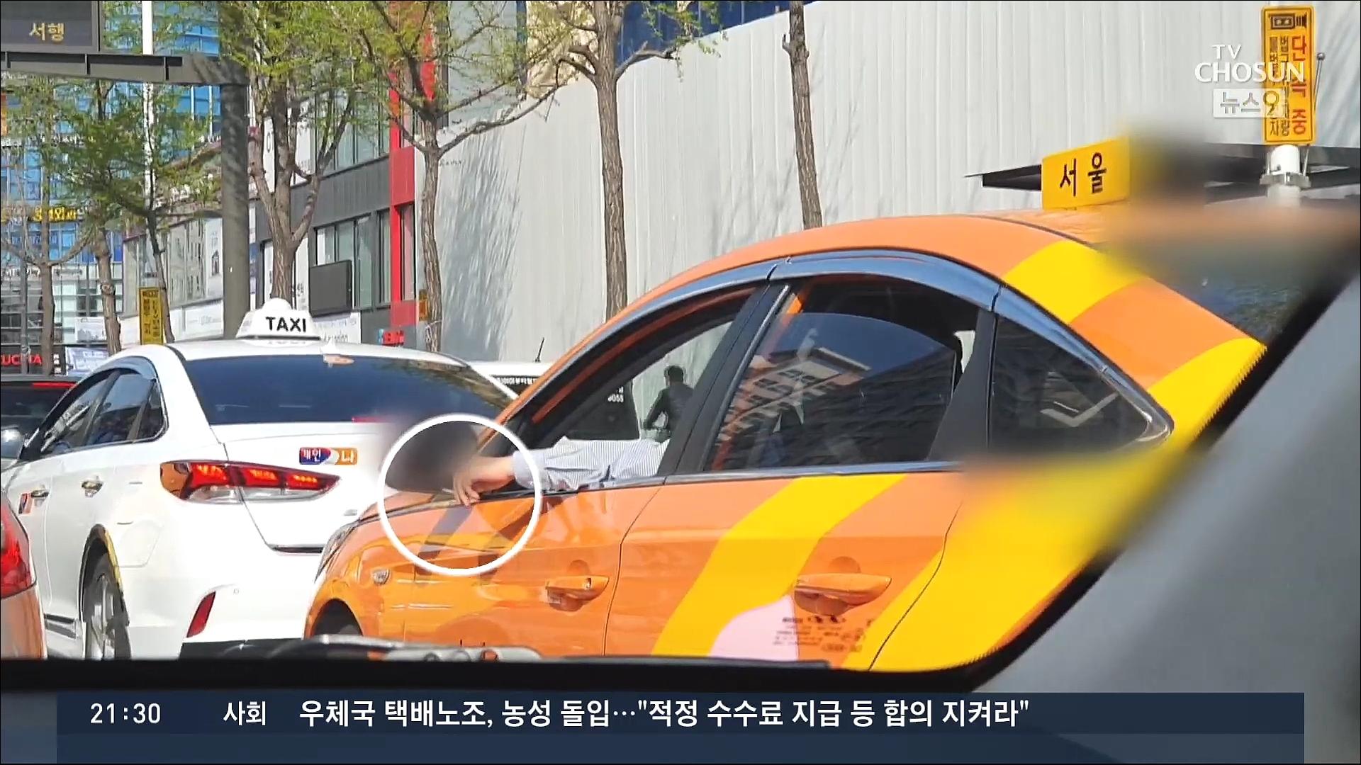 [CSI] 1시간 지나도 유해물질 가득…택시기사 '흡연' 여전