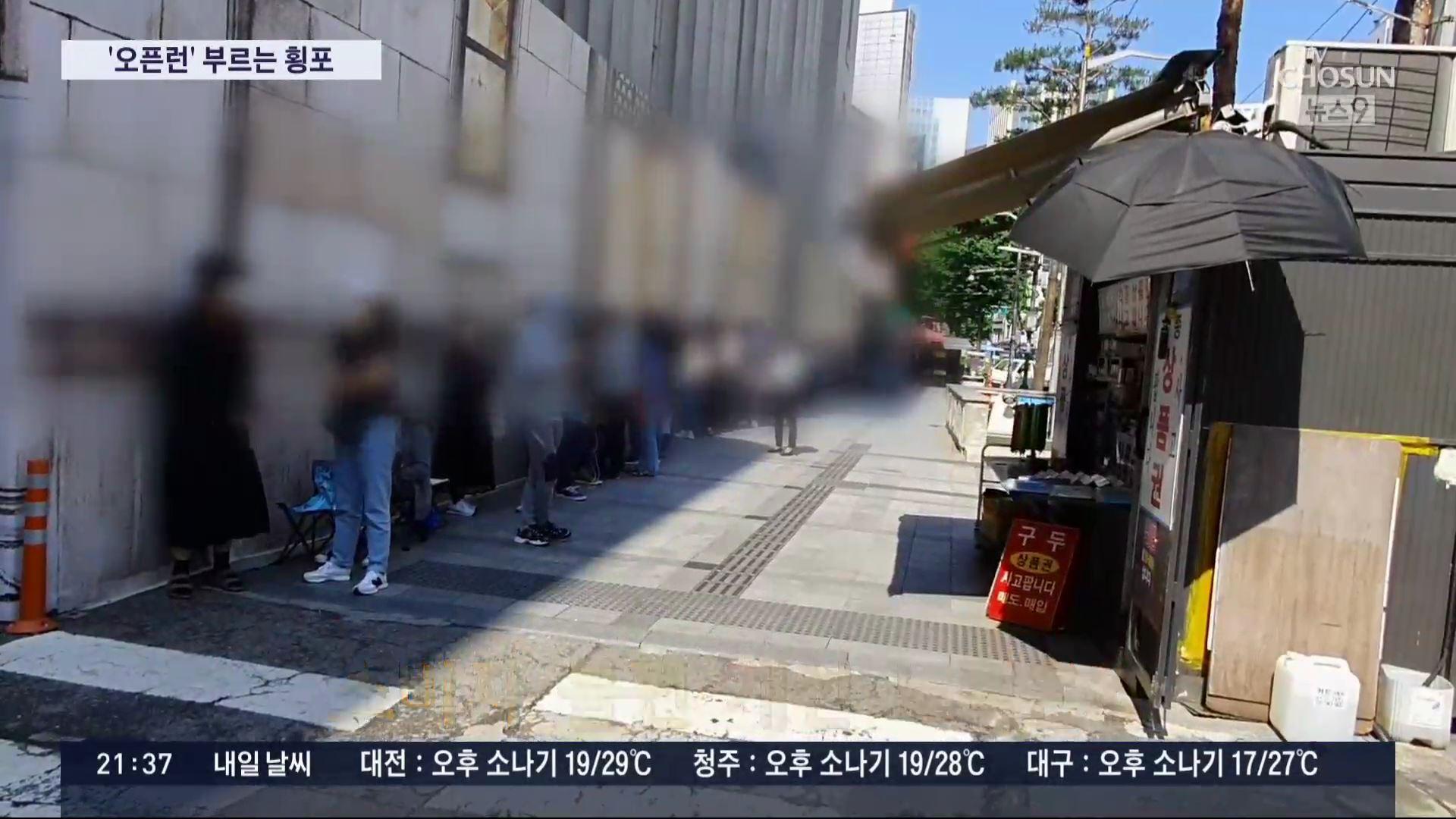 [CSI] '뭘 파는지도 모르고 줄부터'…명품업체 '횡포'에 오픈런