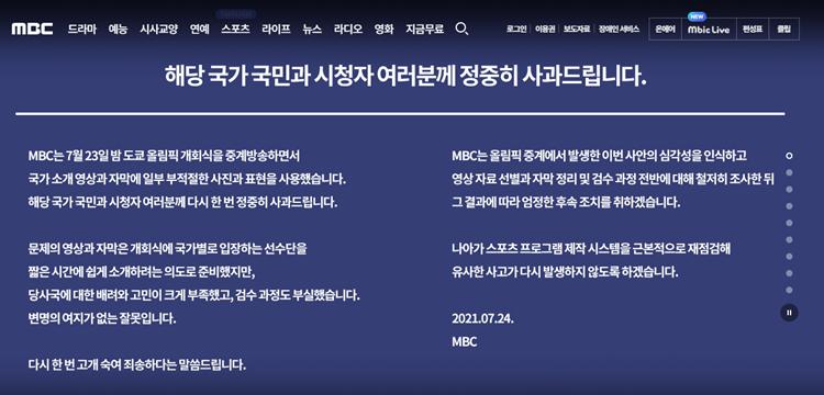MBC, 무례한 개막식 자막 논란…베이징 올림픽때도 '중징계'