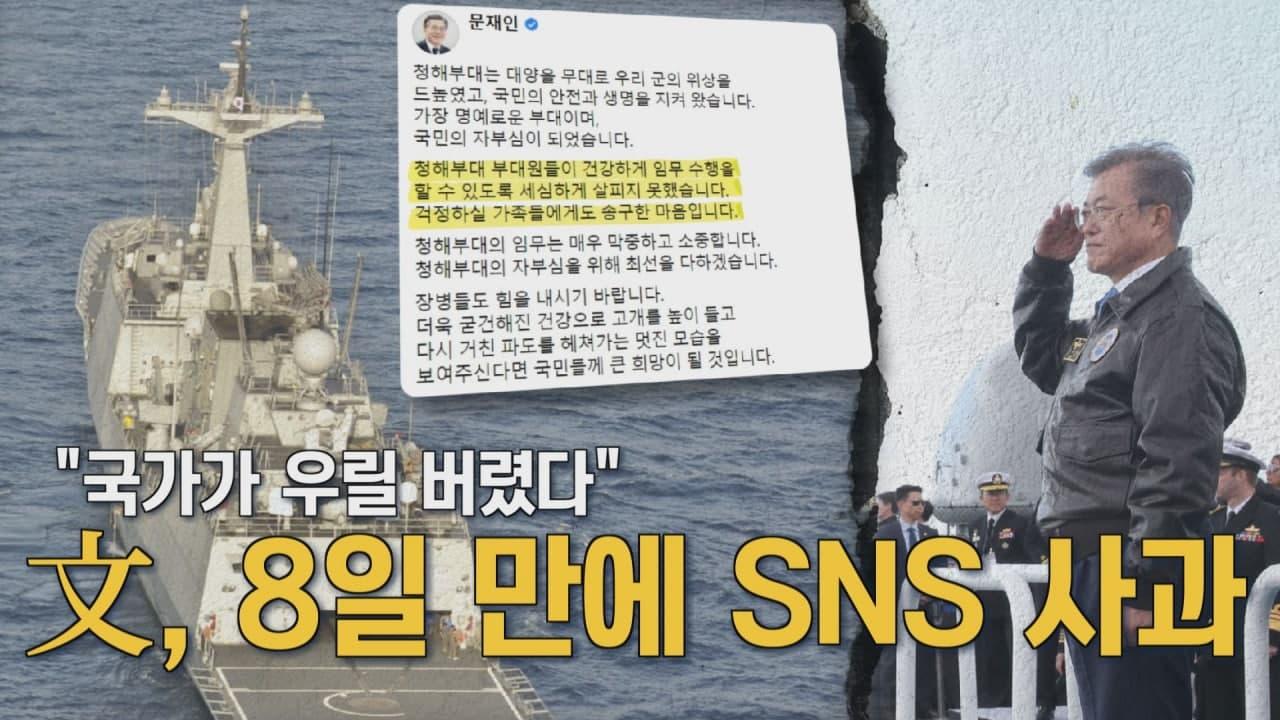 [뉴스7 취재후 Talk] '국가가 우릴 버렸다'…文, 8일만에 SNS 사과