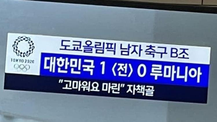 루마니아 자책골 선수에 '고마워요' 자막…MBC 또 논란
