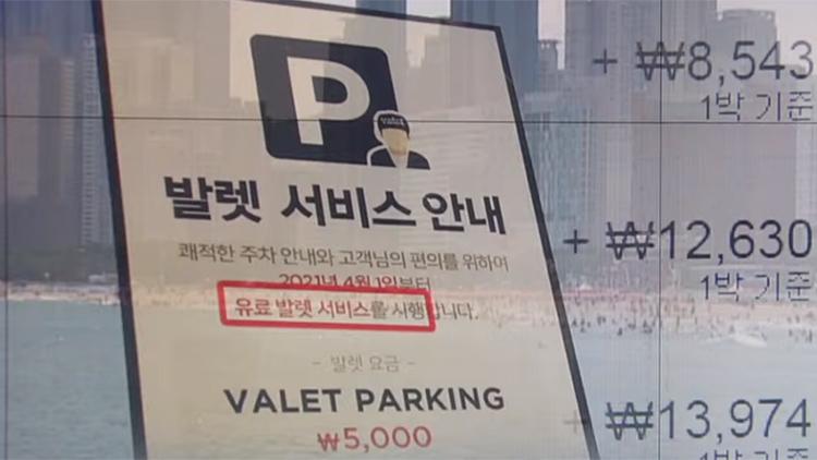 [CSI] '주차가능이라더니 돈 내라?'…휴가철 호텔 주차비 '갈등'