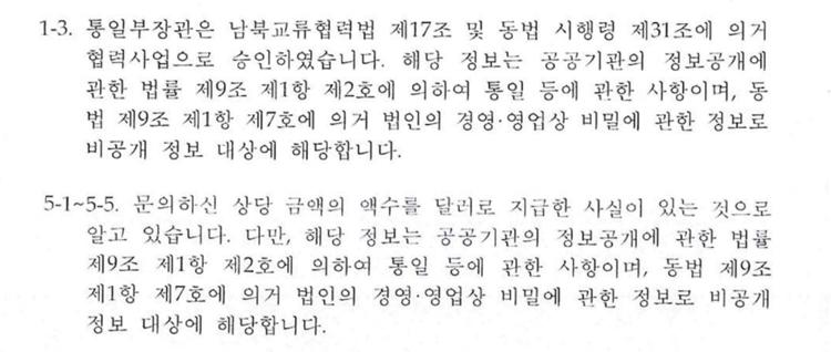 법원 '국군포로에게 줄 北방송 저작권료 송금 경로 밝혀라'…통일부 '공개 못한다'