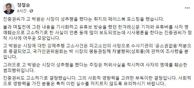 박원순측 '명예훼손 고소'에 진중권 '풉, 개그를 해라'