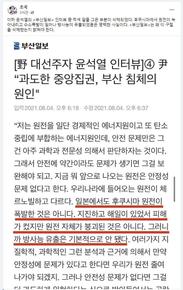 尹 '후쿠시마 방사능 유출 안 됐다' 발언 또 논란