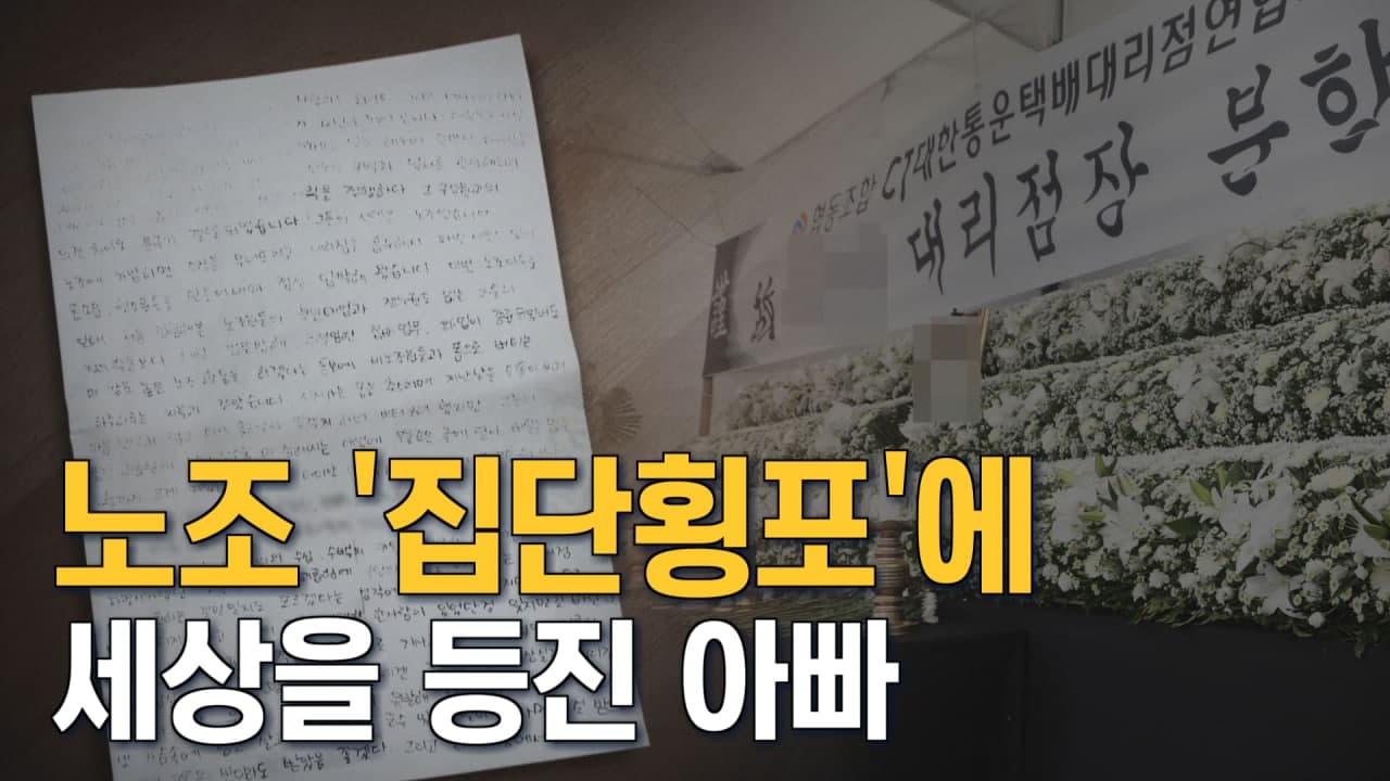 [뉴스7 취재후 Talk] 노조 '집단횡포'에 세상을 등진 아빠