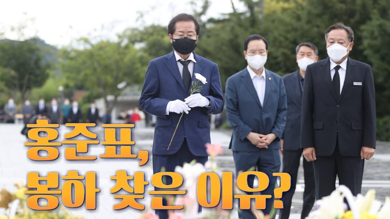 [뉴스야?!] 홍준표, 봉하 찾은 이유?