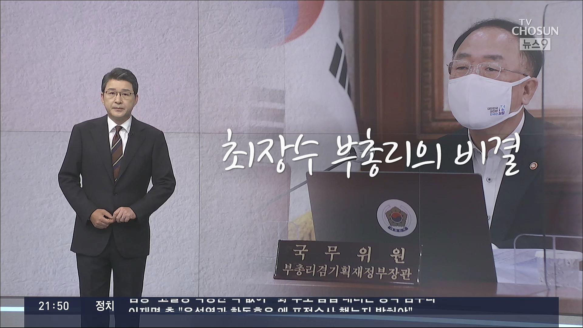 [신동욱 앵커의 시선] 최장수 부총리의 비결