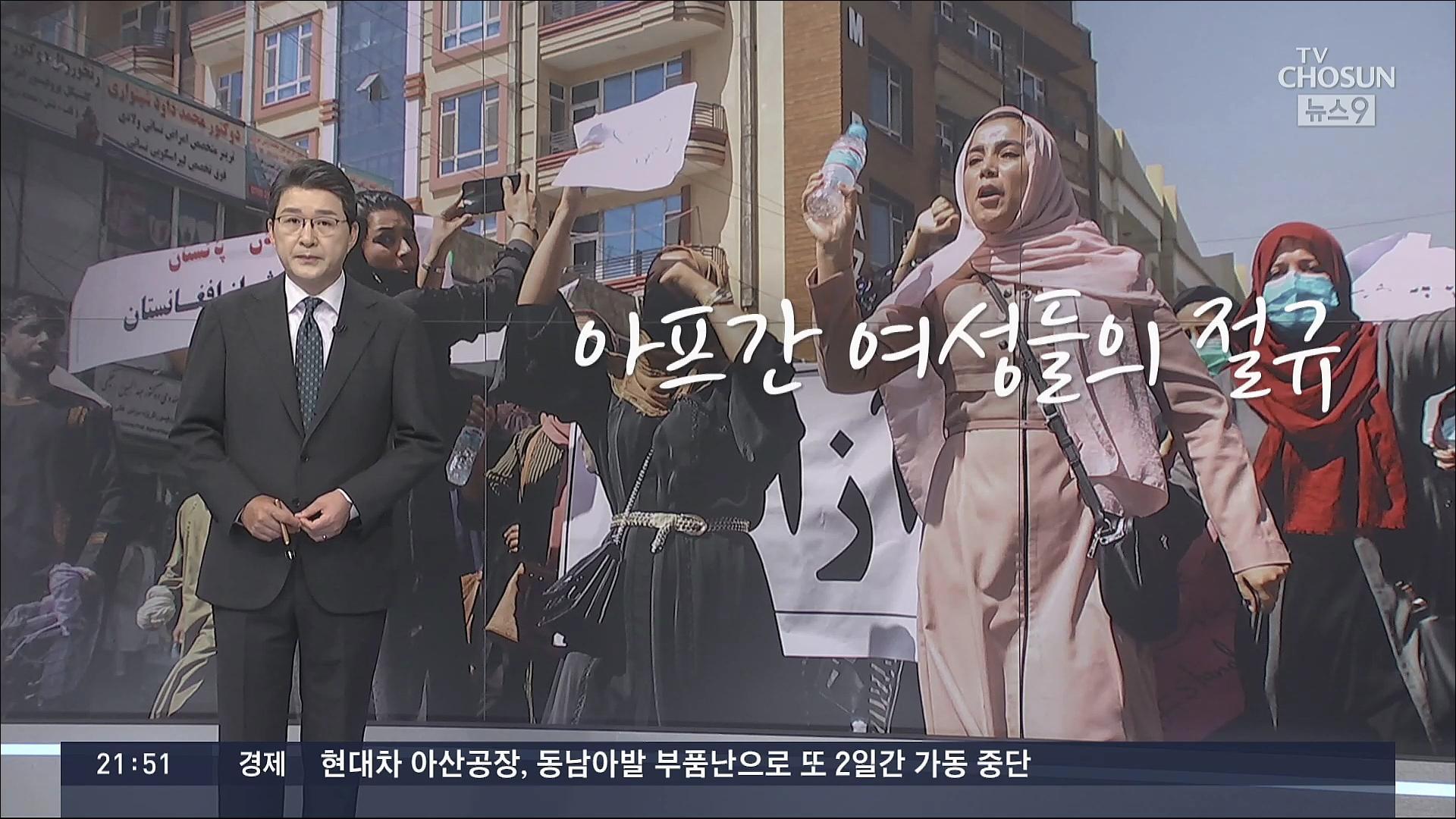 [신동욱 앵커의 시선] 아프간 여성들의 절규